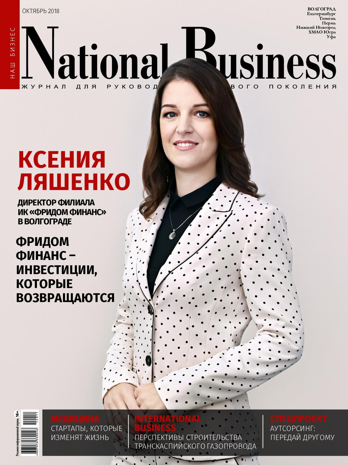 0d4d7ce7d02 Calaméo - National Business Волгоград октябрь 2018