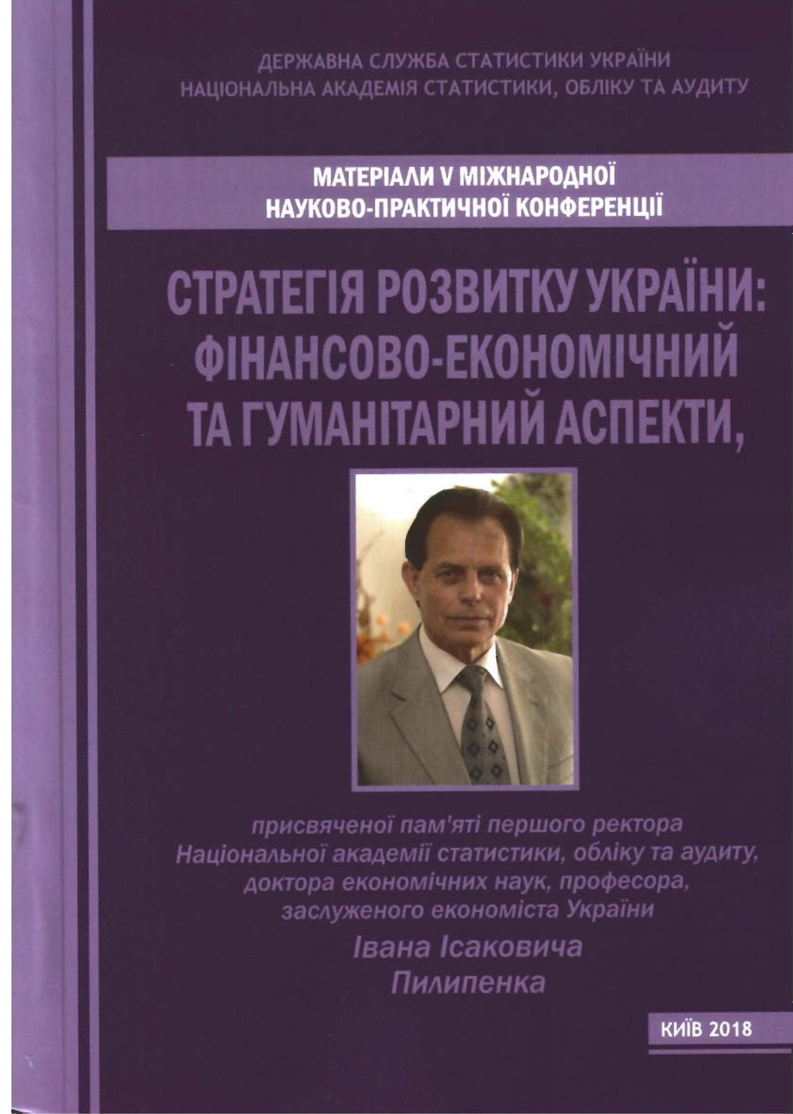 Calaméo - Стратегія розвитку України  фінансово-економічний та гуманітарний  аспекти  матеріали V Міжнародної науково-практичної конференції. 60b9c8d51e3bd