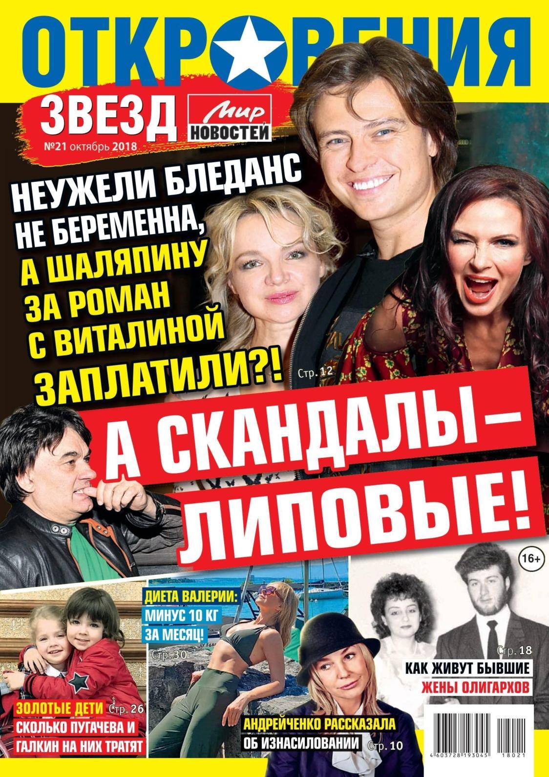 Travel news magazine (ukraine) № 11-12, 2018 food & wine issue.