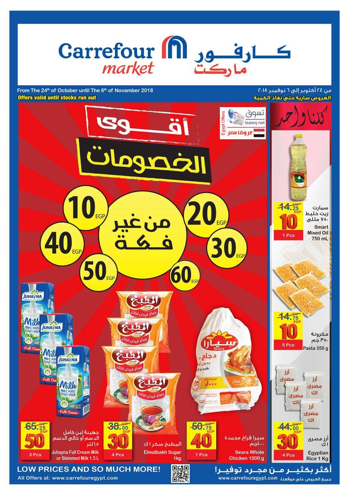 Calameo Tsawq Net Carrefour Market Egypt 24 10 2018