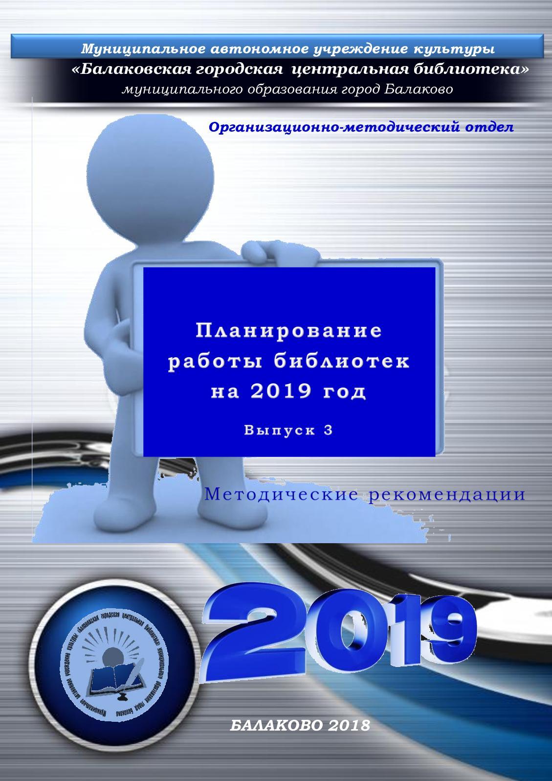 Планирование работы библиотек на 2019 год