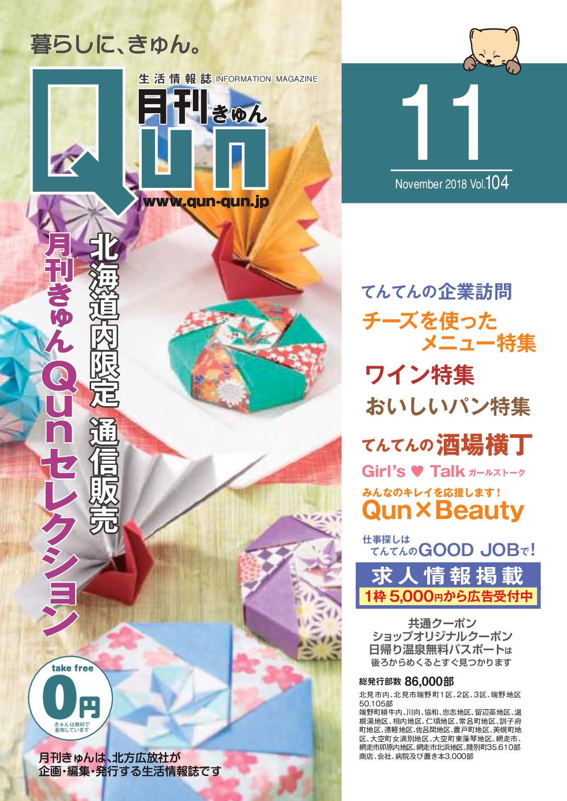 9640ad94b8 Calaméo - 月刊Qunきゅん 2018年11月号vol.104
