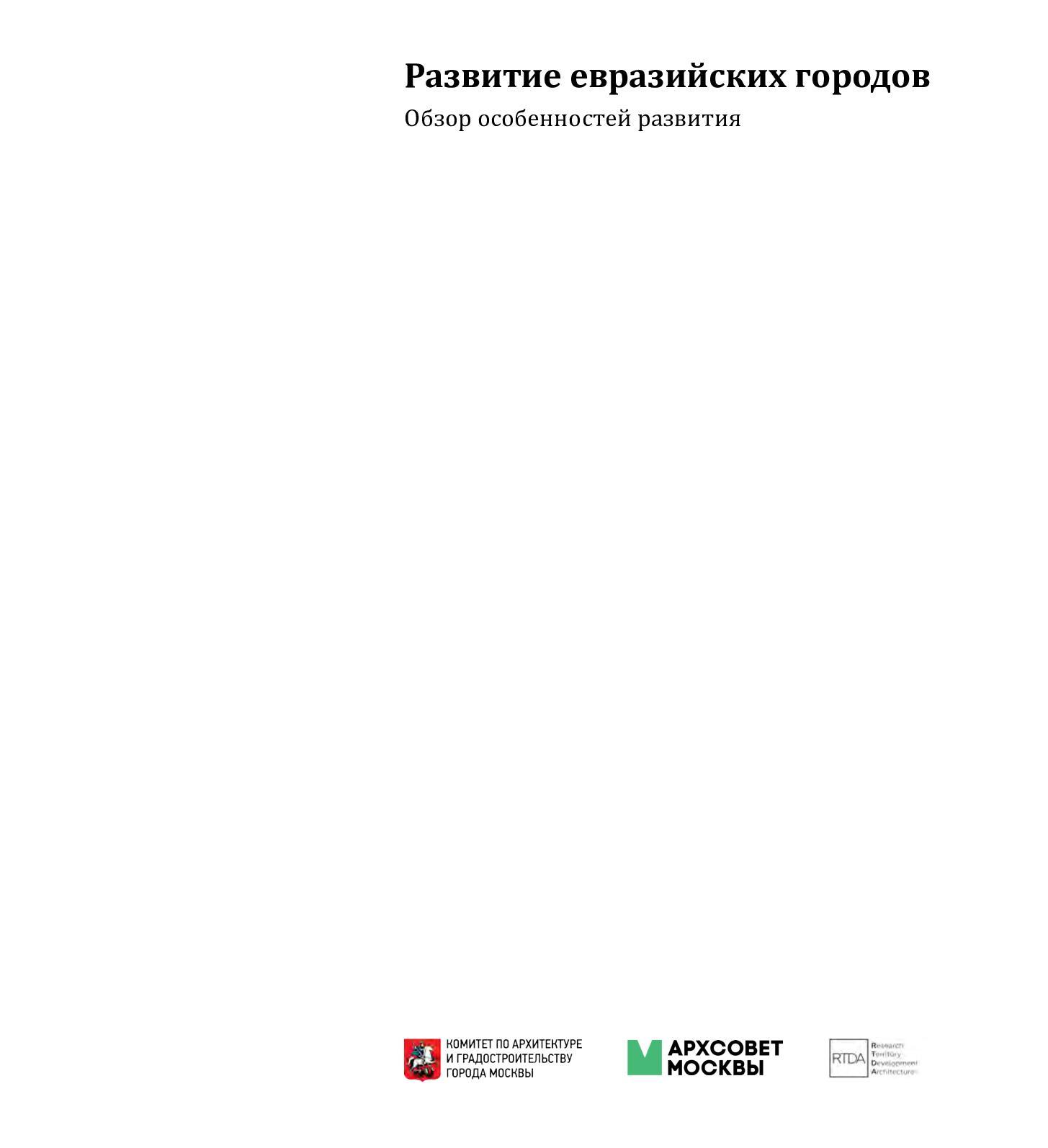 901c29176563 Calaméo - Исследование «Развитие евразийских городов. Обзор особенностей  развития»