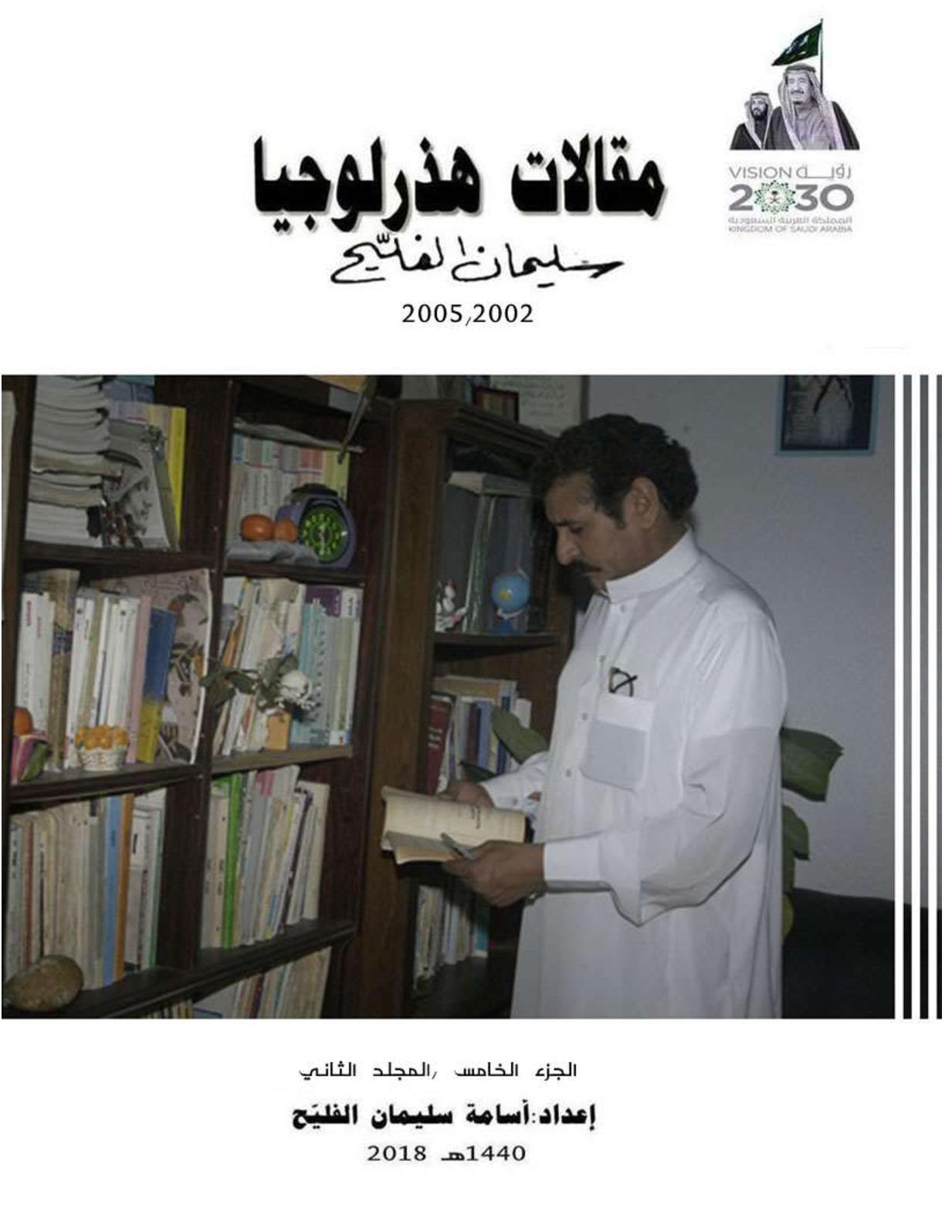 d8cc56c84 Calaméo - كتاب مقالات هذرلوجيا - الجزء الخامس/ المجلد الثاني