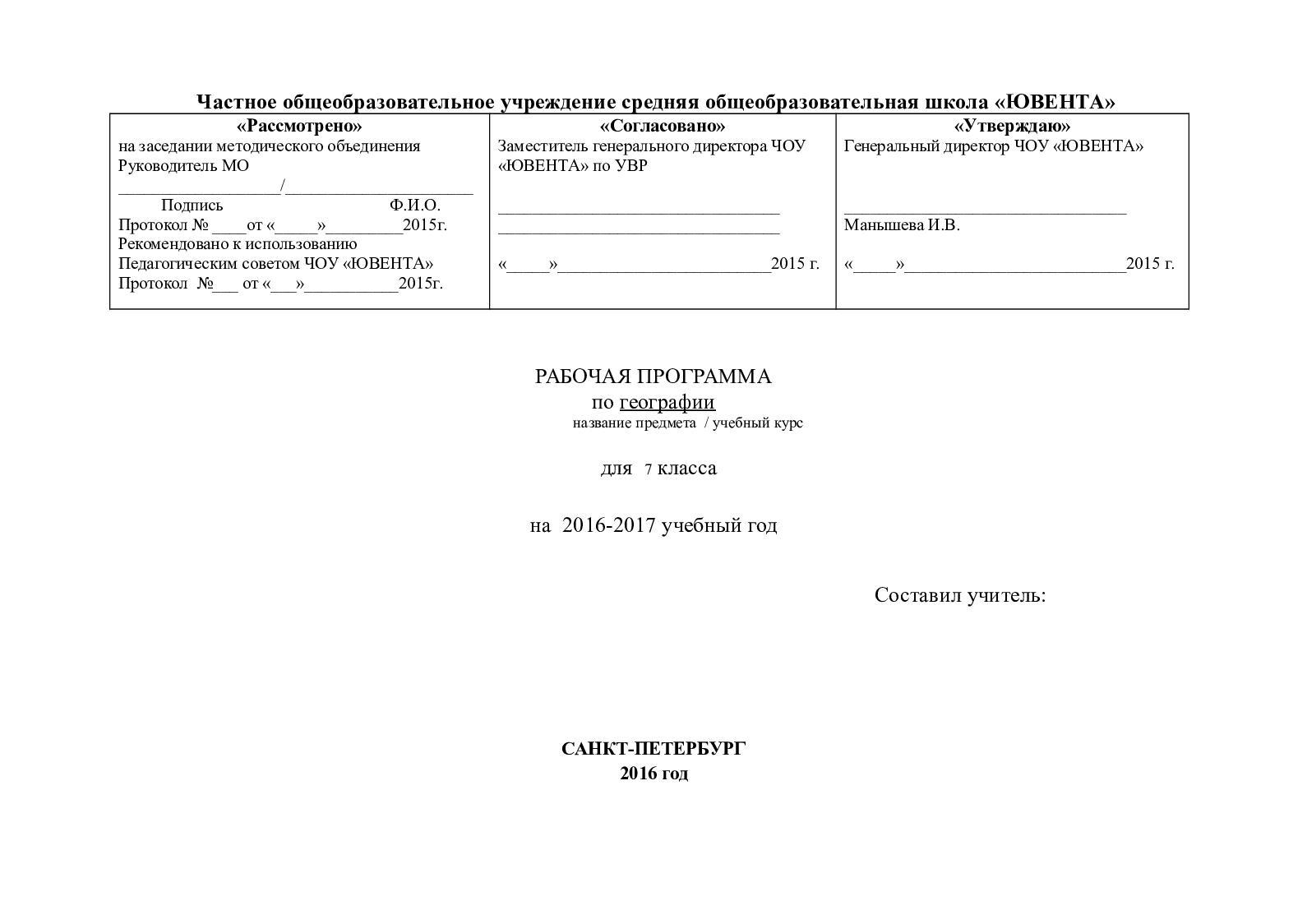 электронное приложение к учебнику географии 7 класс коринская