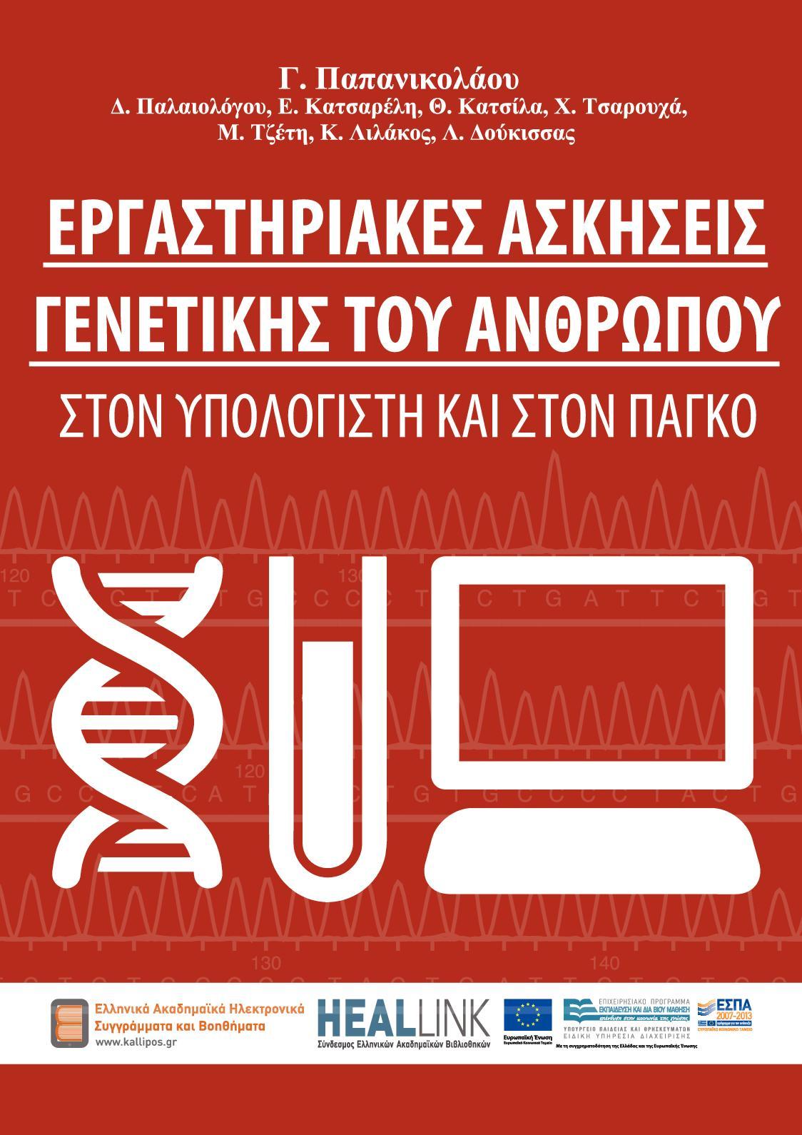 7d95edd2eb5 Calaméo - Εργαστηριακές Ασκήσεις Γενετικής του Ανθρώπου.