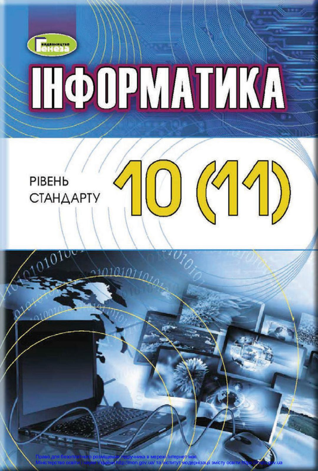 Calaméo - Інформатика підручник для 10(11) класу авт. Ривкінд 3abbfdaf2c8d7