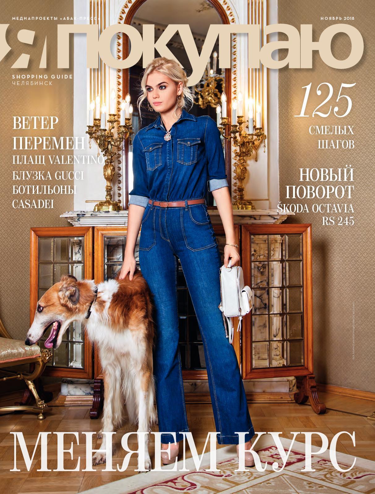 Calaméo - Shopping Guide «Я Покупаю. Челябинск», ноябрь 2018 726e9c79a6e