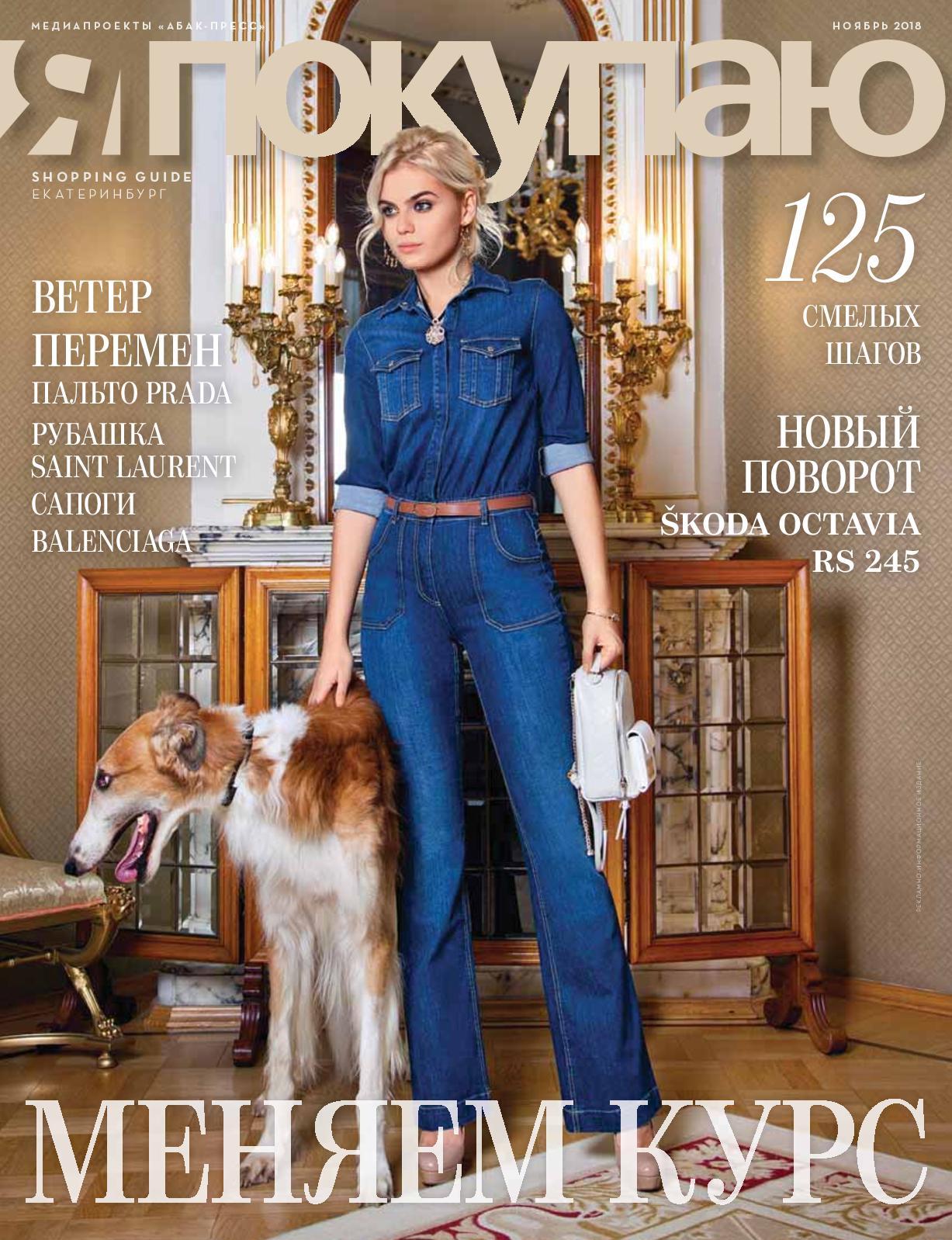 7808877464f7 Calaméo - Электронная версия журнала «Я Покупаю. Екатеринбург», ноябрь —  2018