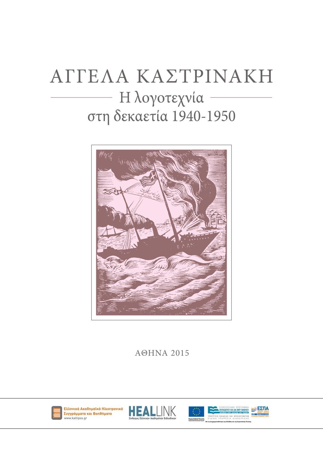 Calaméo - Η λογοτεχνία στη δεκαετία 1940 1950 4b112c93419