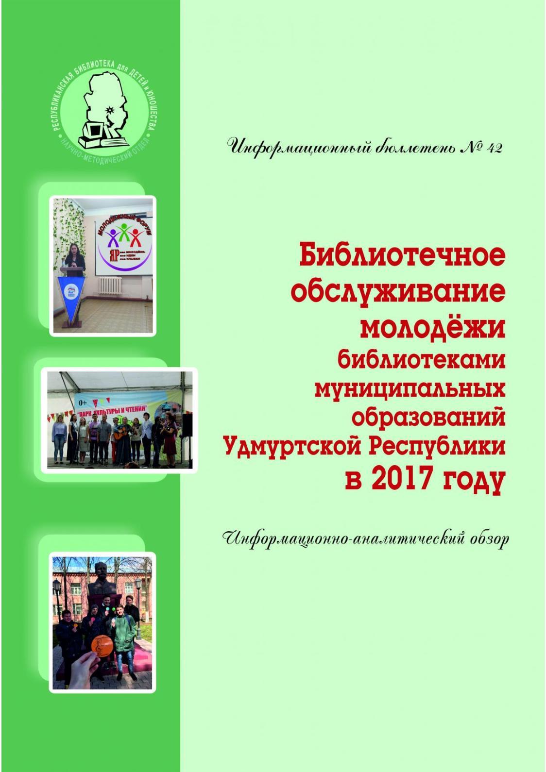 bbfbeb5d7801 Calaméo - Информационно-аналитический обзор «Библиотечное обслуживание  молодежи библиотеками муниципальных образований Удмуртской Республики в  2017 году»