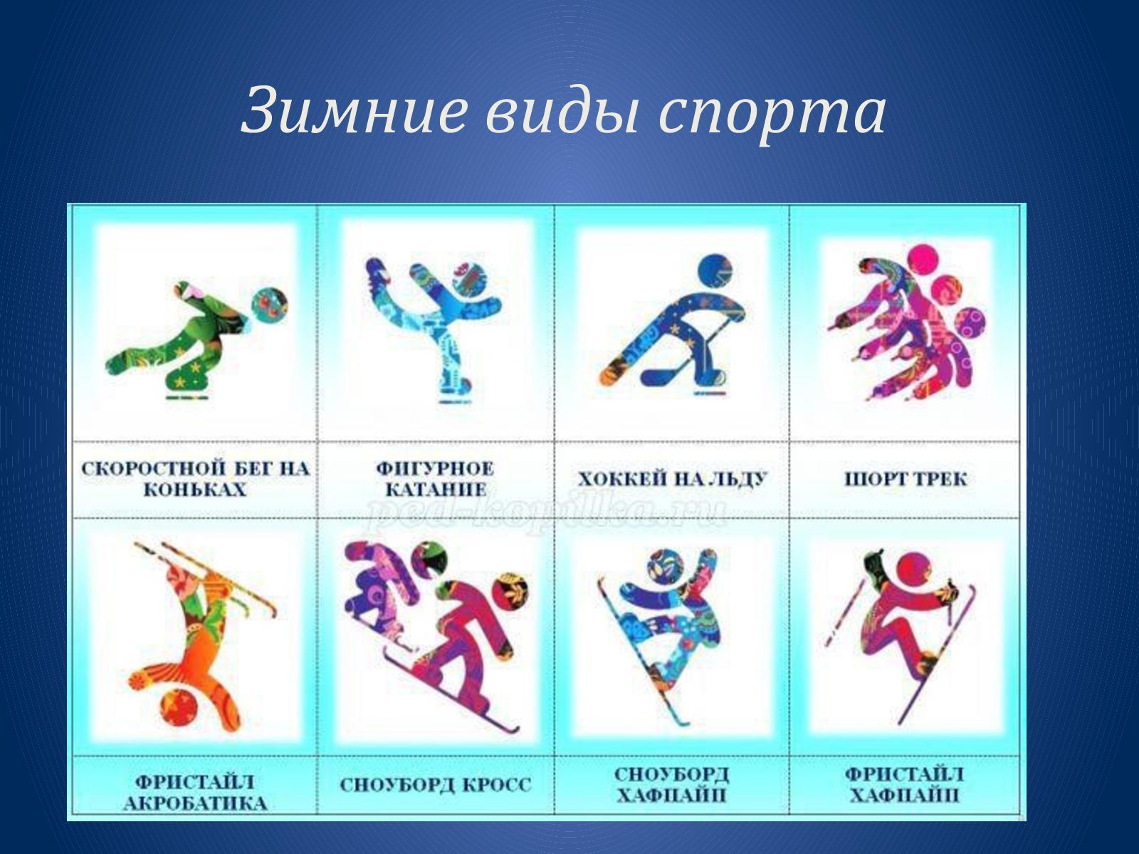 картинки на тему зимние виды спорта в средней группе они, большие
