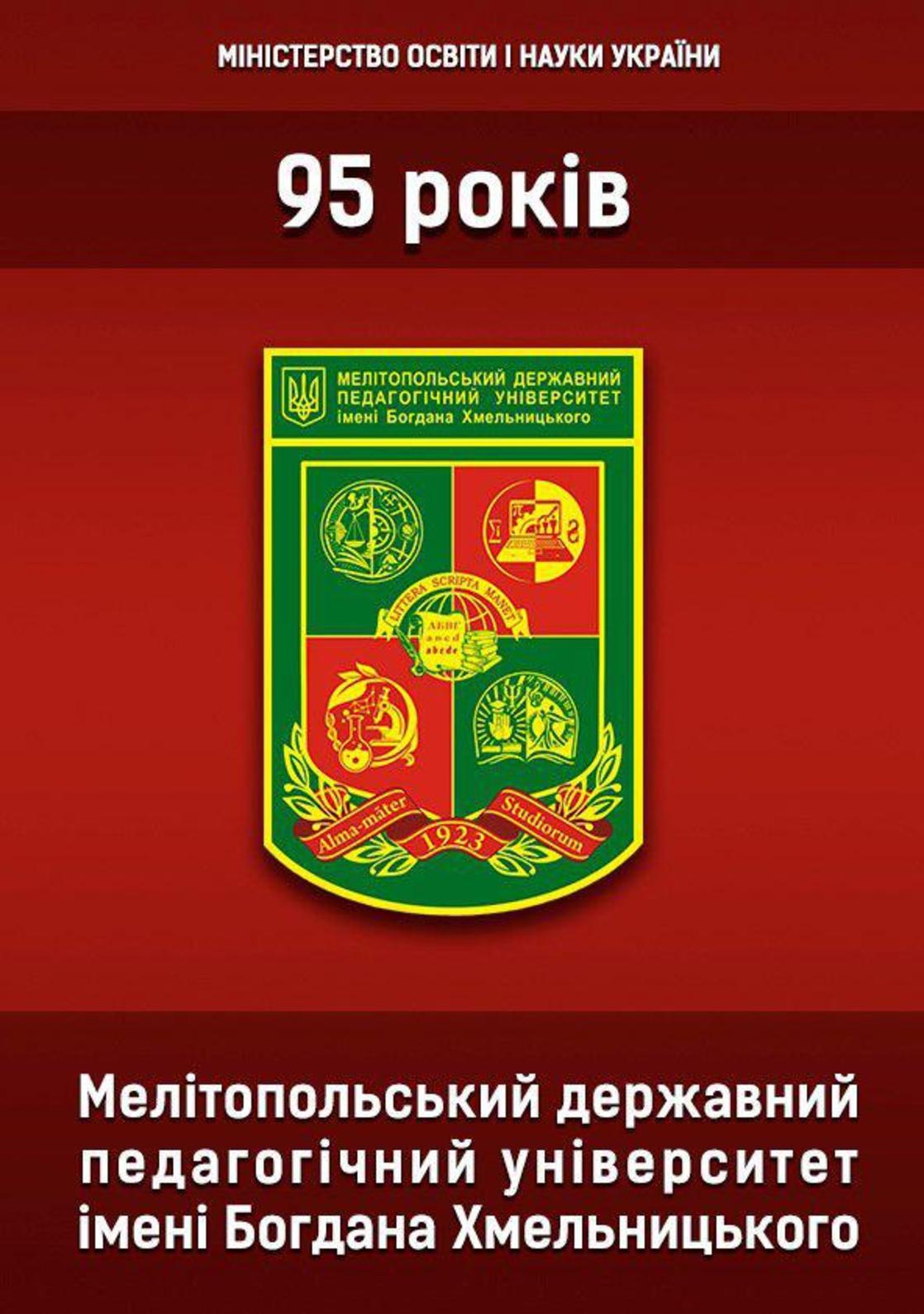 Calaméo - 95 років МДПУ ім. Б.Хмельницького 33aa031e0c2ae