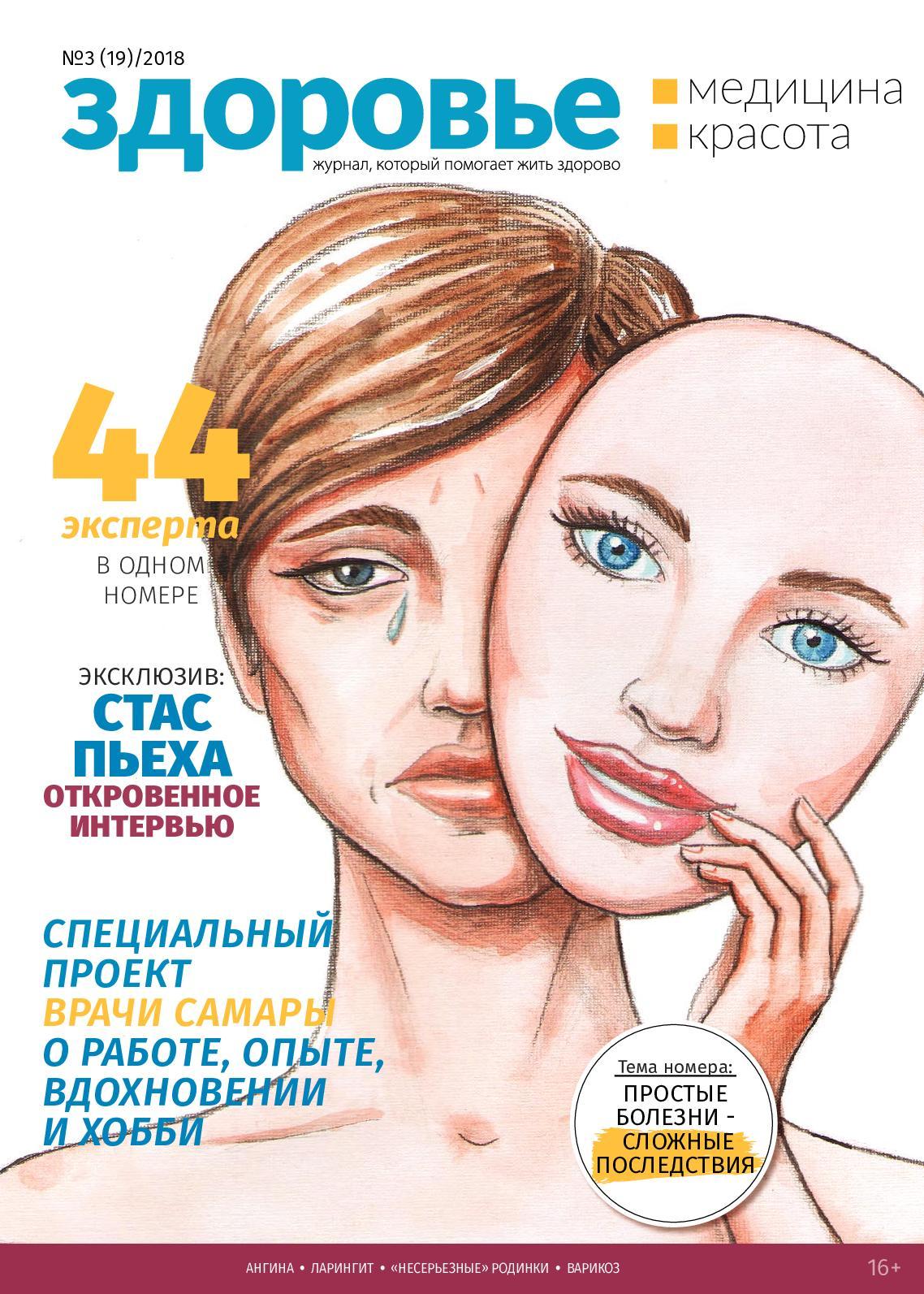 Сканирование Девушек Рентгеновскими Очками – И Целого Мира Мало (1999)