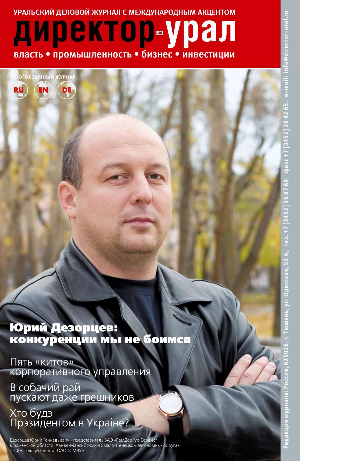 Calaméo - Директор-Урал №4 360034a3abd