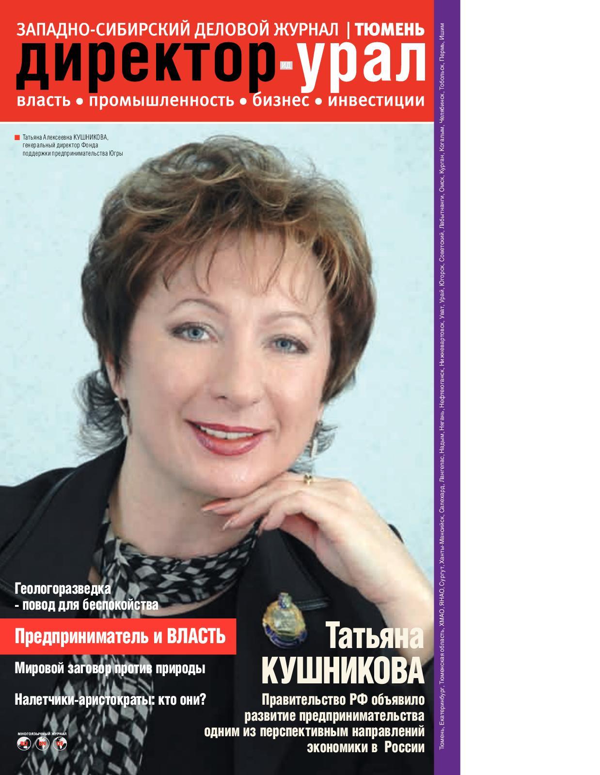 Тюмен доктор секс русская