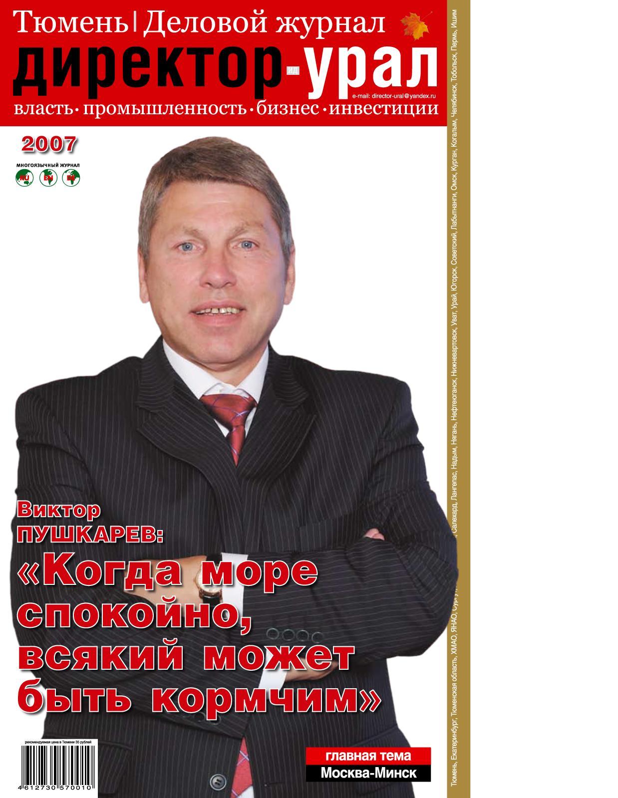 f6ae9e646f1d Calaméo - Директор-Урал №24