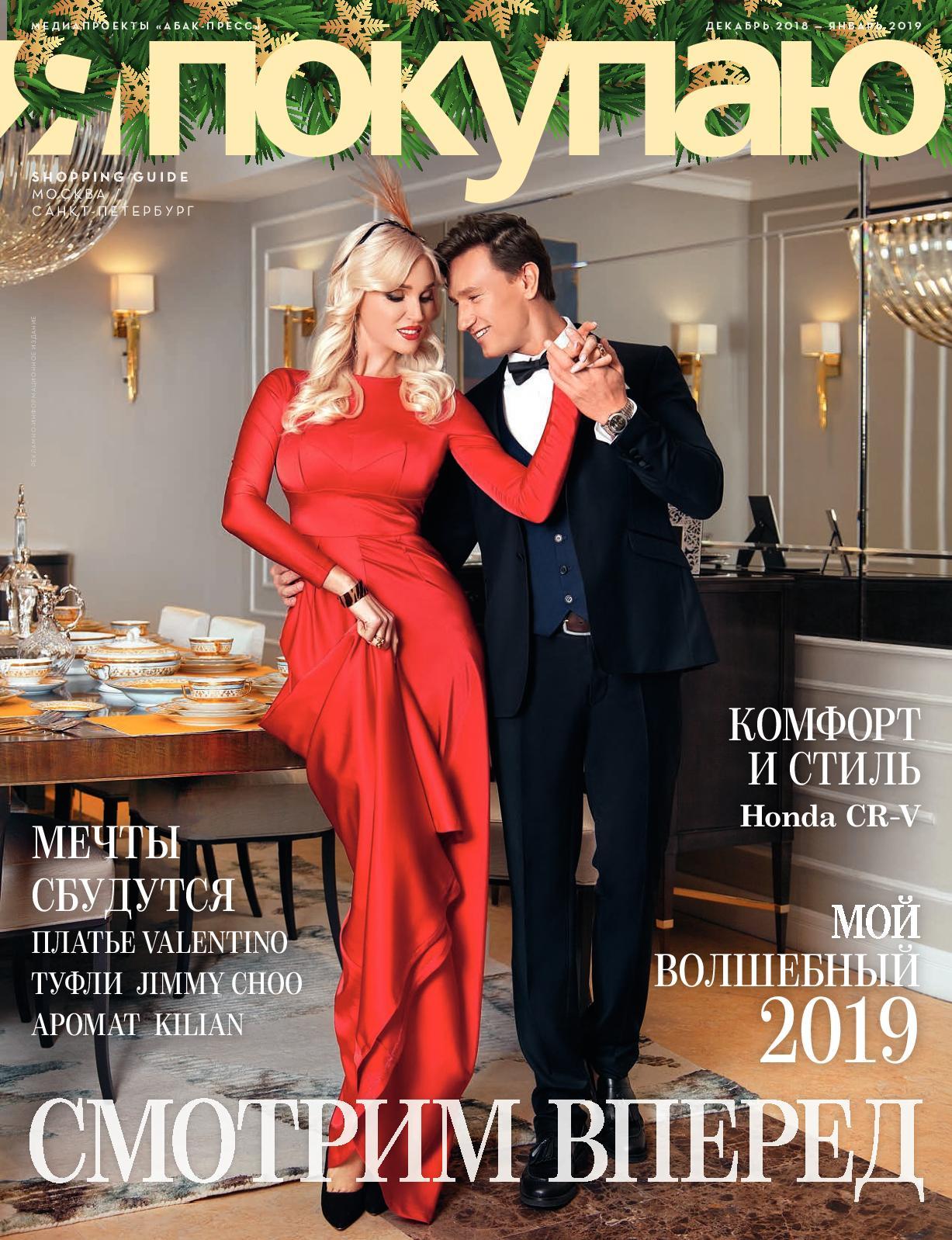 Calaméo - Shopping Guide «Я Покупаю. Москва - Санкт-Петербург», декабрь  2018 - январь 2019 f175b747417