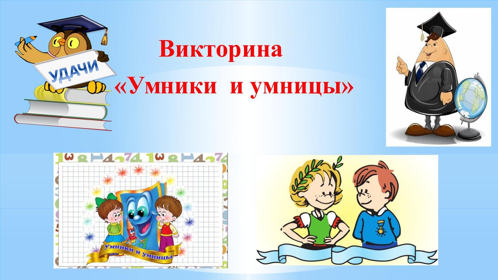 Картинки умники и умницы для дошкольников, картинки днем