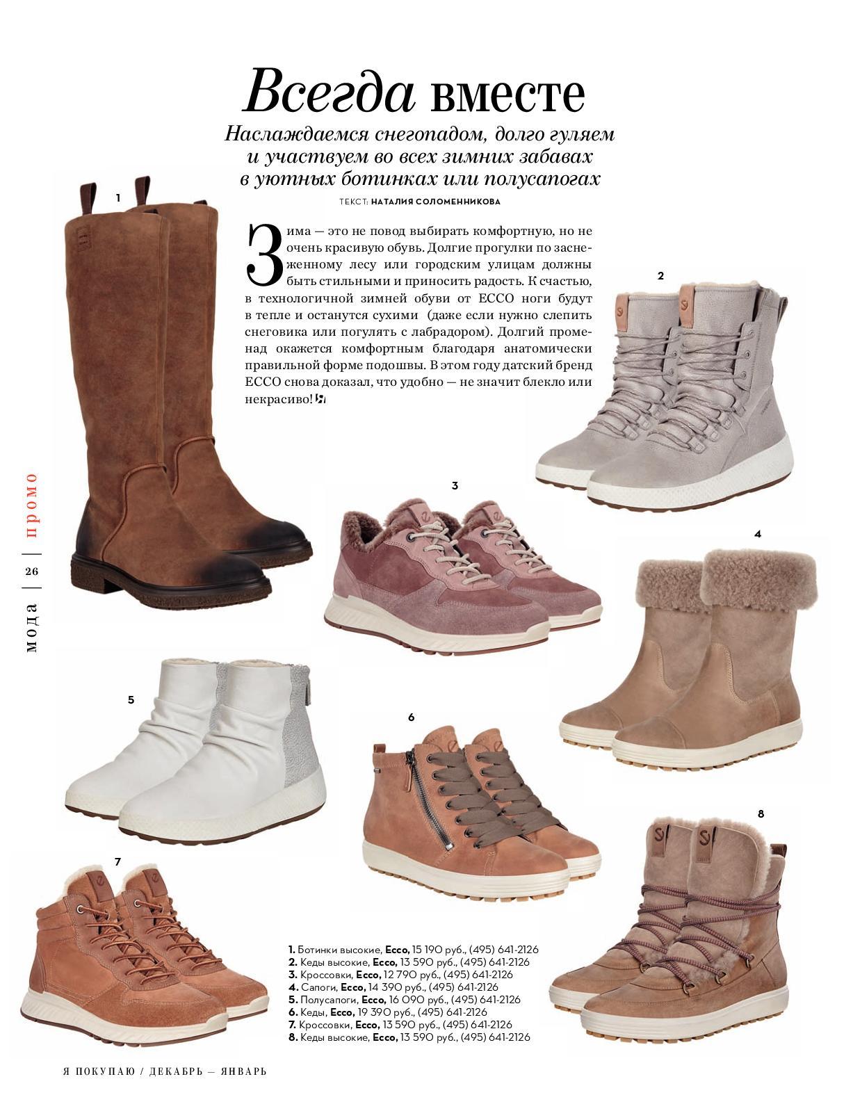 061ac4e2e Shopping Guide «Я Покупаю. Юг», декабрь-январь 2018 - CALAMEO Downloader