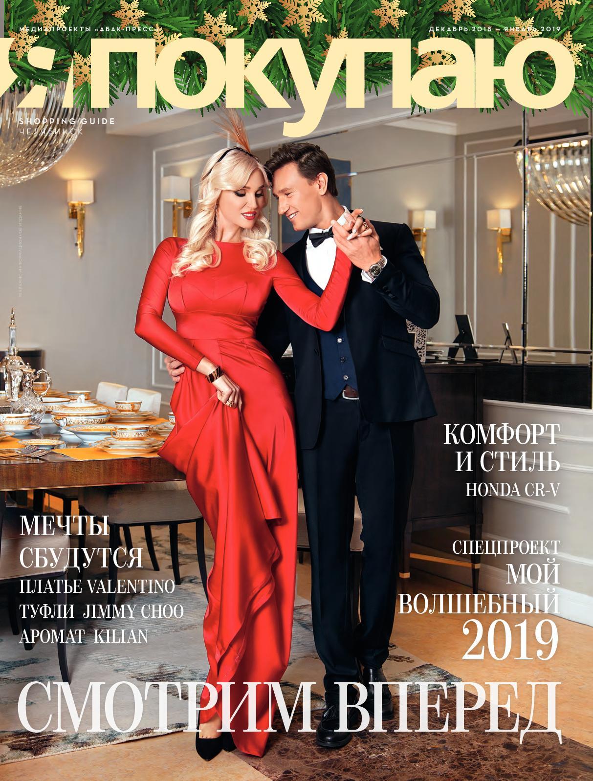 Calaméo - Shopping Guide «Я Покупаю. Челябинск», декабрь 2018 январь 2019 5c50ff049ea