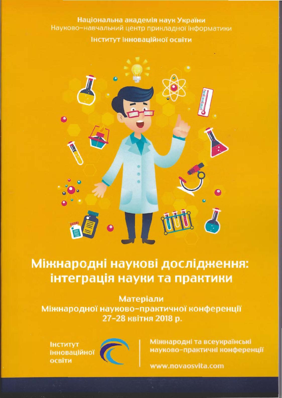 Calaméo - Міжнародні наукові дослідження  інтеграція науки та практики    Матеріали Міжнародної науково-практичної конференції (м. Київ 0785fecd78a07