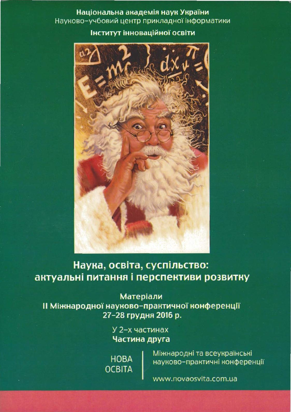 Calaméo - Наука e117570d5d859