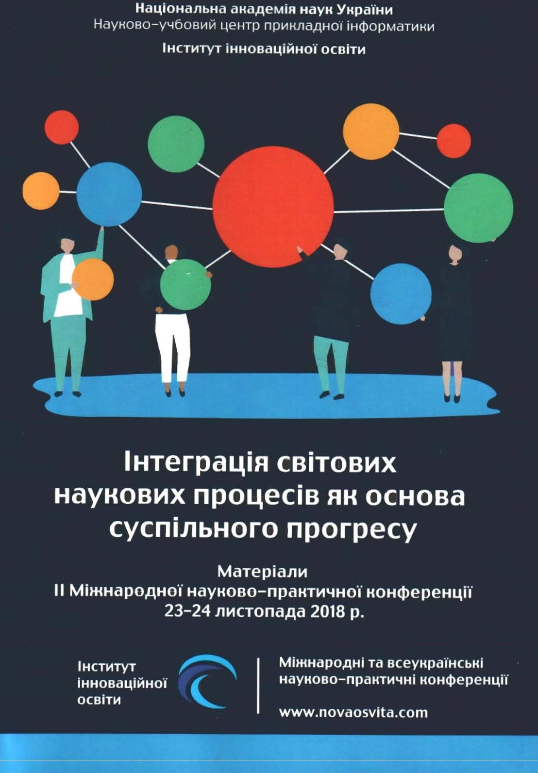 Calaméo - Інтеграція світових наукових процесів як основа суспільного  прогресу   Матеріали ІІ Міжнародної науково-практичної конференції (м. c6177cd27e5f1