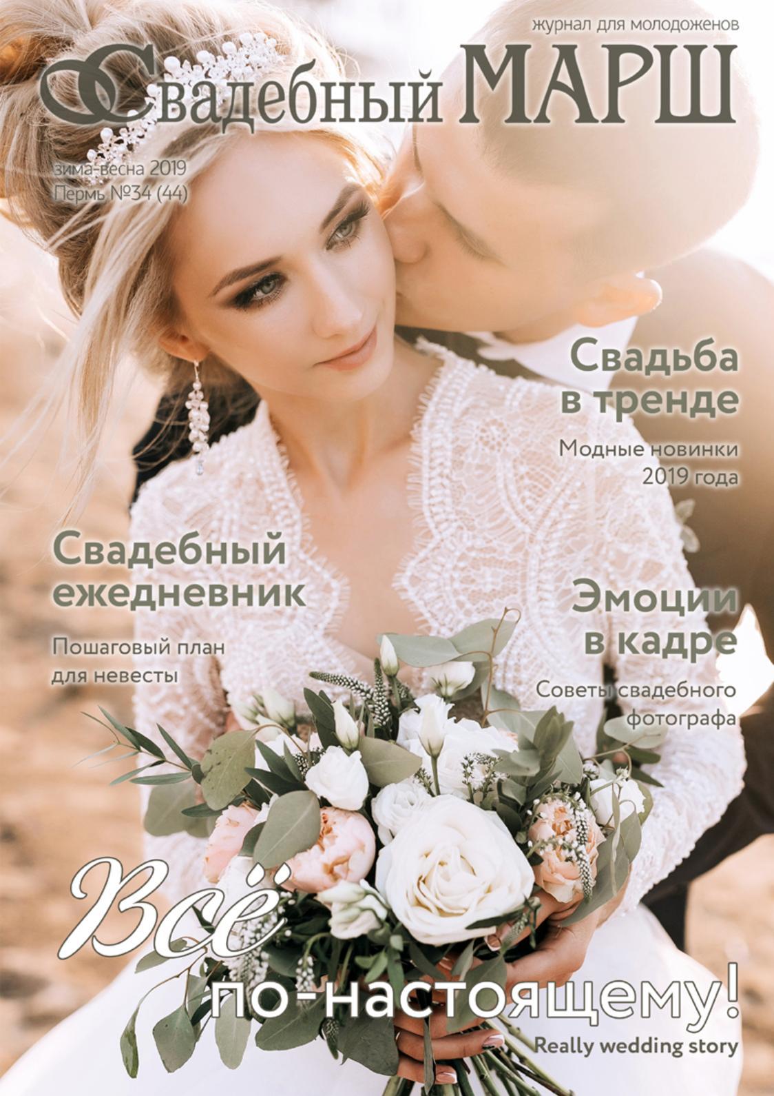 405d1031c19e69a Calaméo - Свадебный марш № 44