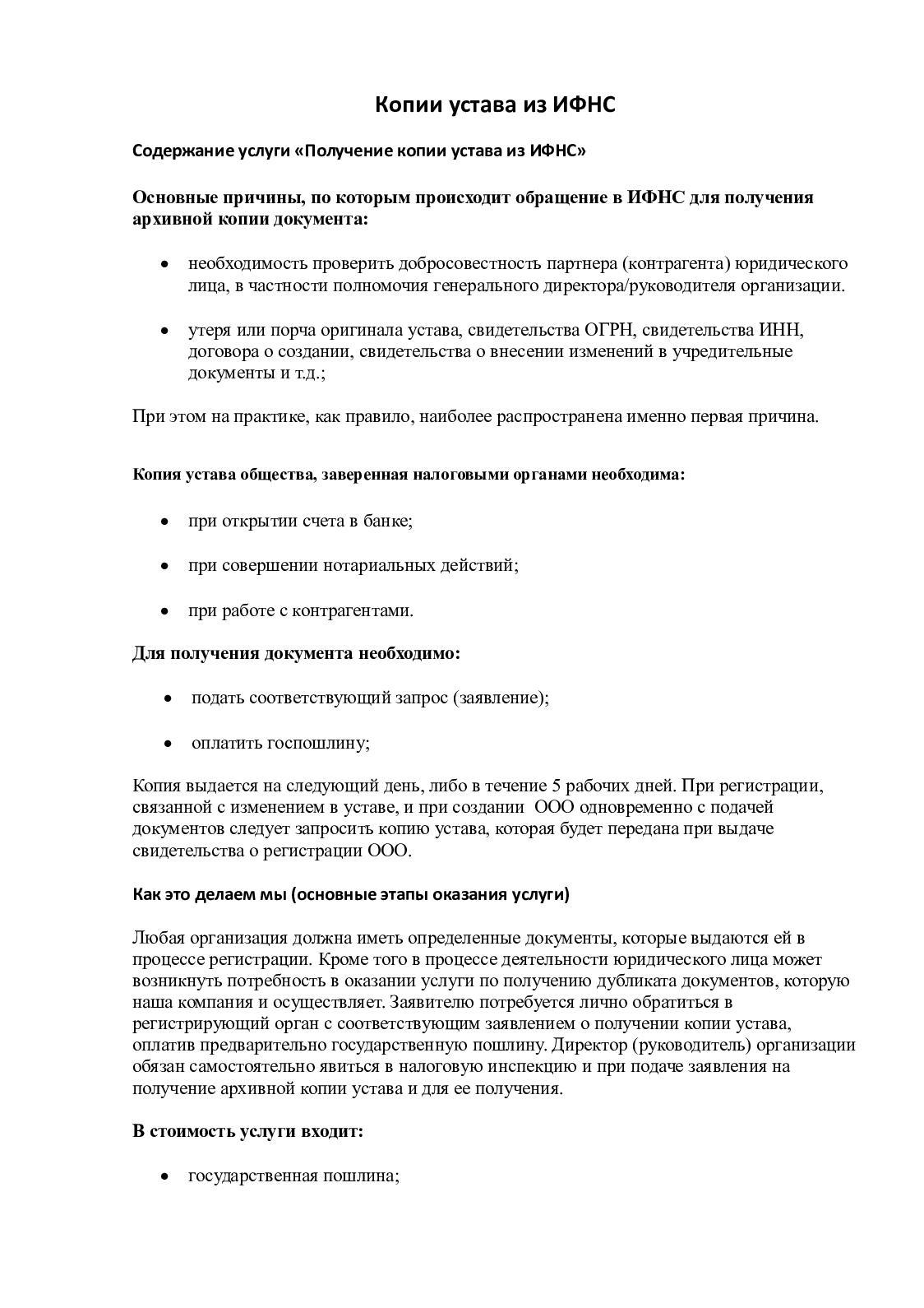 Заявление на копию устава при регистрации ооо декларация 3 ндфл 2019 налоговые вычеты