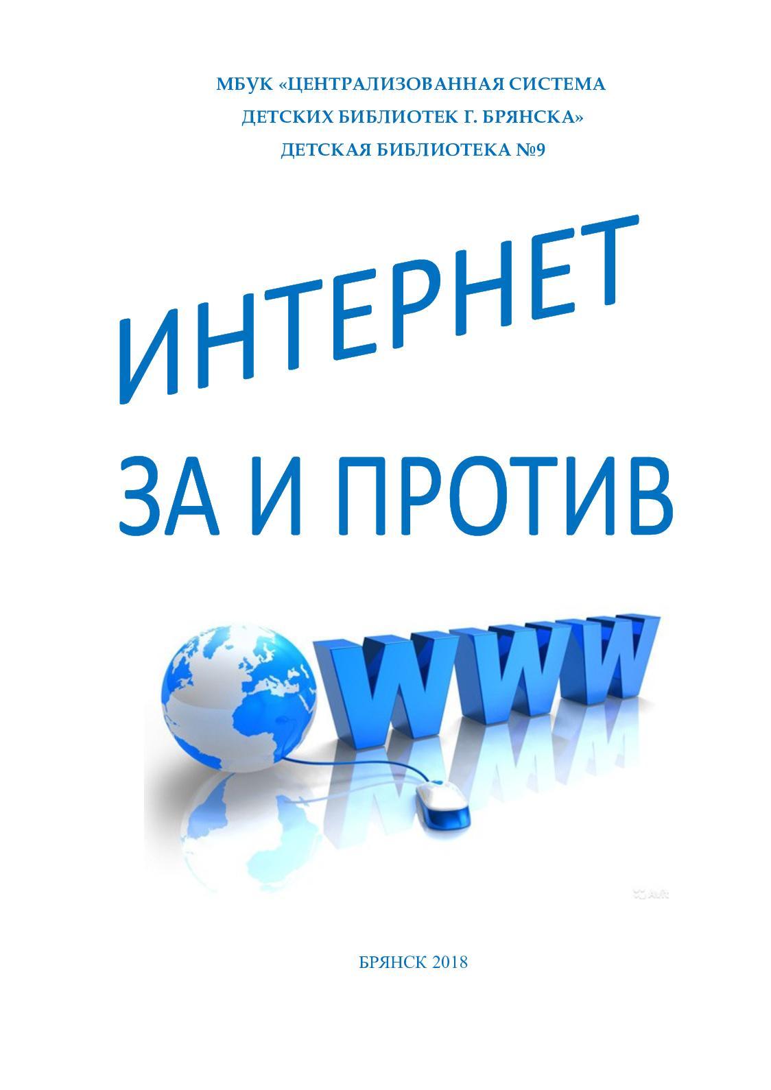 Библиотеки и интернет реферат 6741