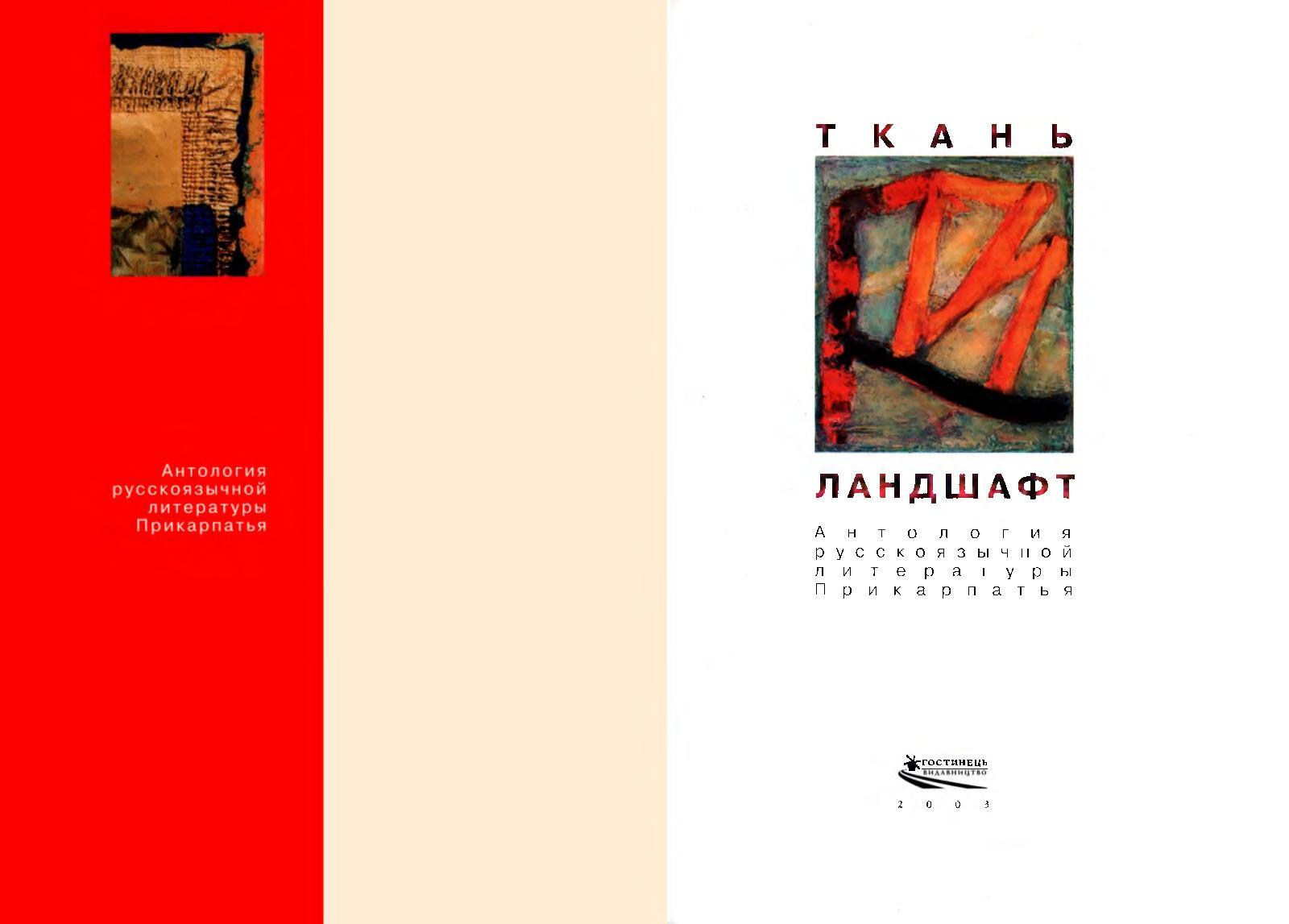 Calaméo - Ткань и ландшафт  антология русскоязычной литературы Прикарпатья 2cbd22e5c6d