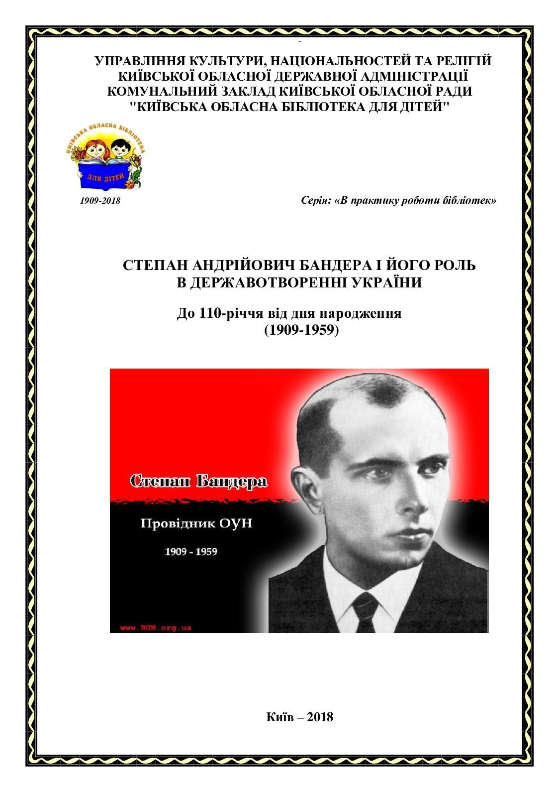 8356ff5e5844f7 Calaméo - Степан Андрійович Бандера і його роль в державотворенні України
