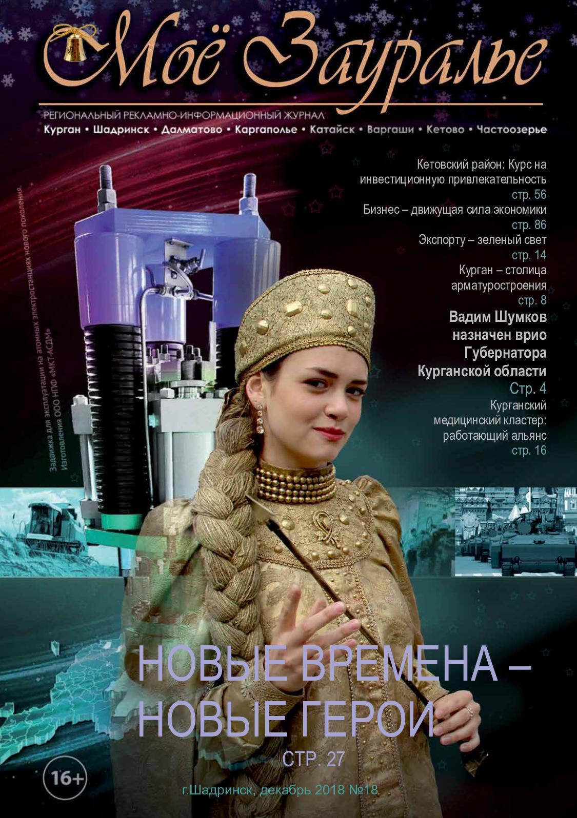 Елена Бирюкова Отдыхает На Природе – Саша + Маша (2002)