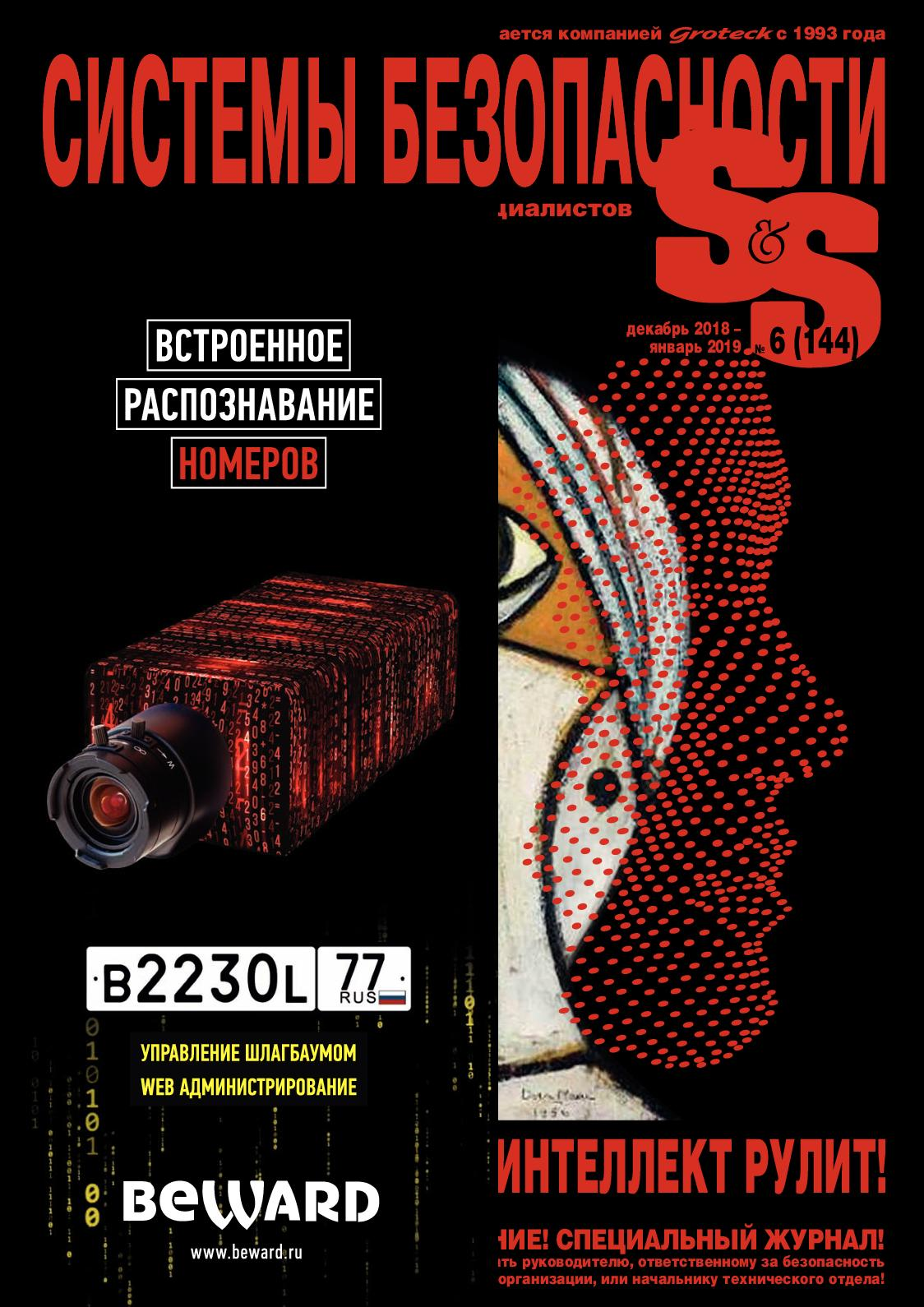 Calaméo - Sys Bzp 06 2018 2df01e65ec148