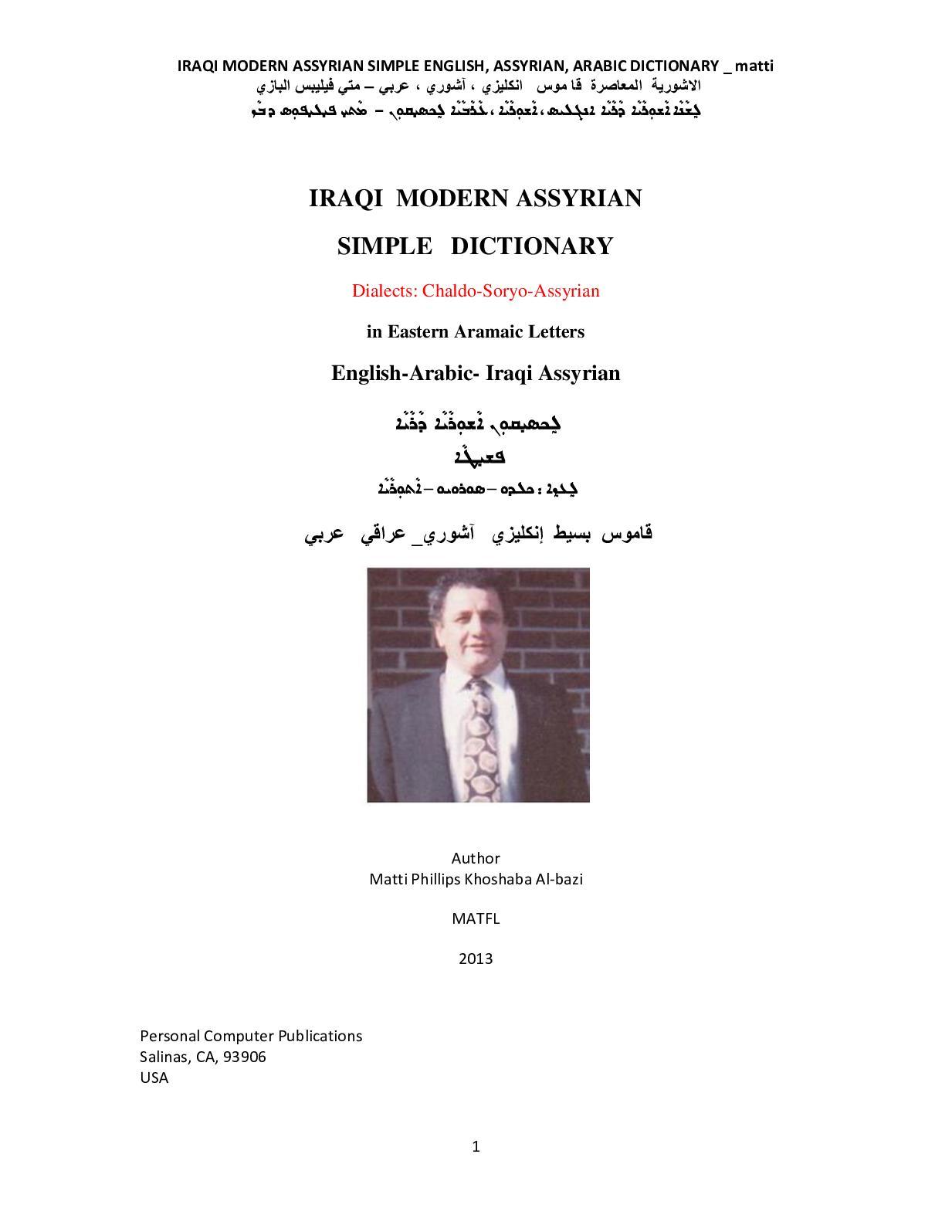 2a744f707724e Calaméo - القاموس العراقي البسيط للإنكليزية واللغة الاشورية المعاصرة  والعربية