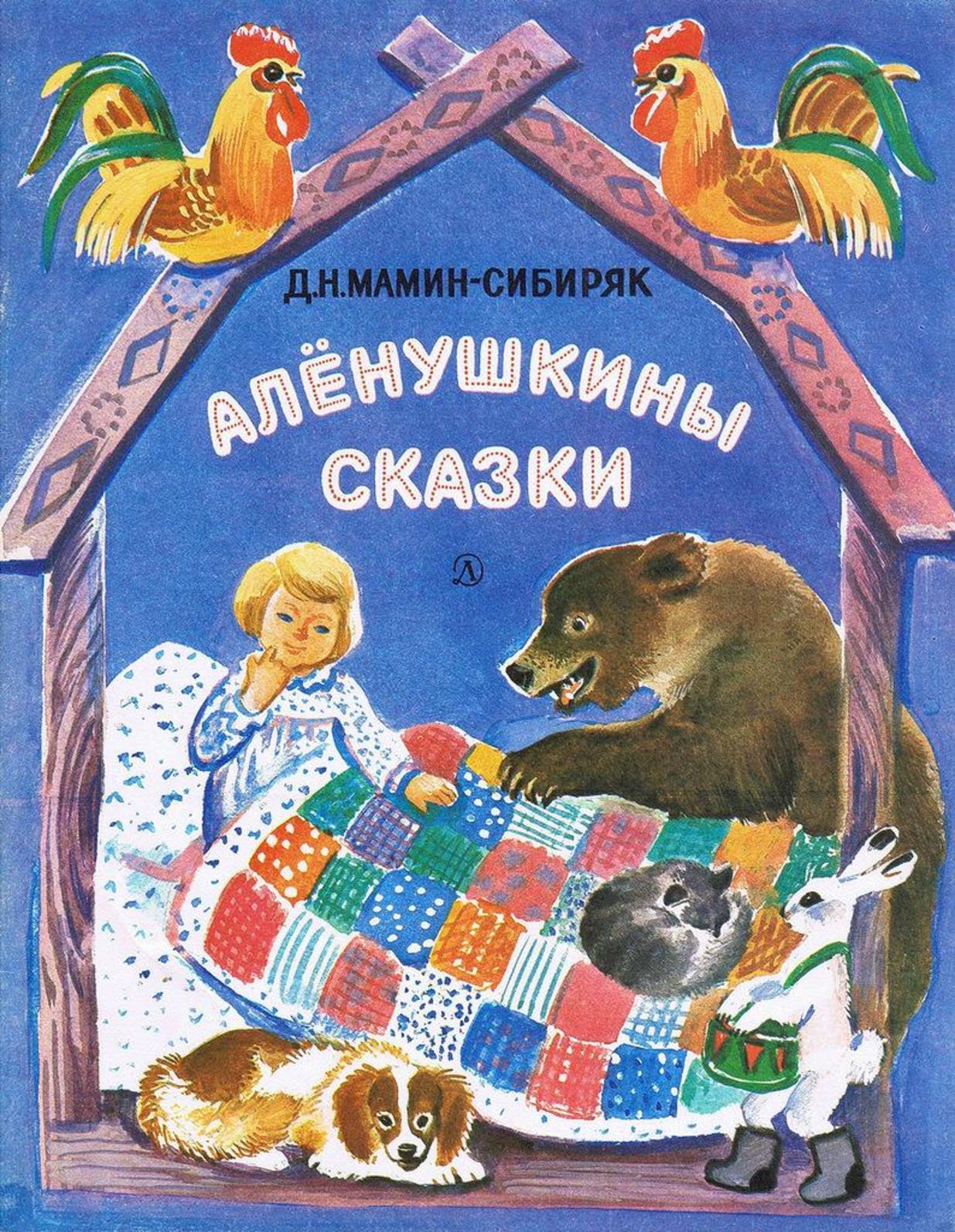 Картинки к рассказам мамин сибиряк создаст