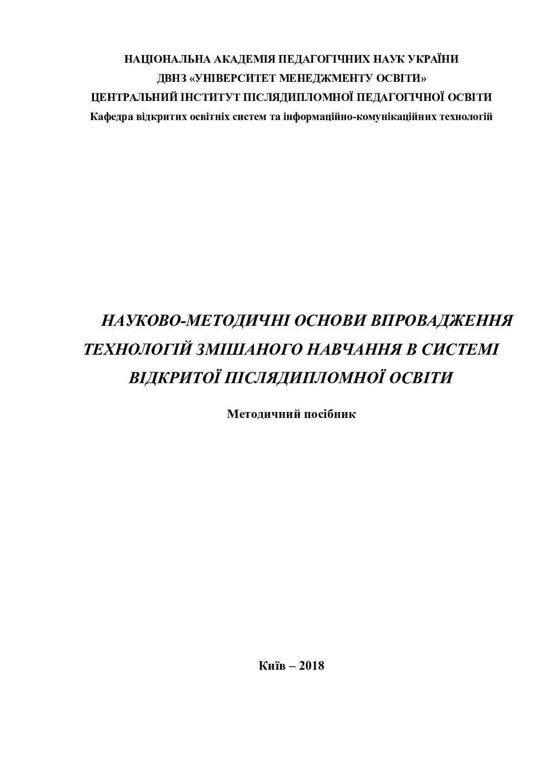 Calaméo - НАУКОВО-МЕТОДИЧНІ ОСНОВИ ВПРОВАДЖЕННЯ ТЕХНОЛОГІЙ ЗМІШАНОГО  НАВЧАННЯ В СИСТЕМІ ВІДКРИТОЇ ПІСЛЯДИПЛОМНОЇ ОСВІТИ 4b622a91bd185