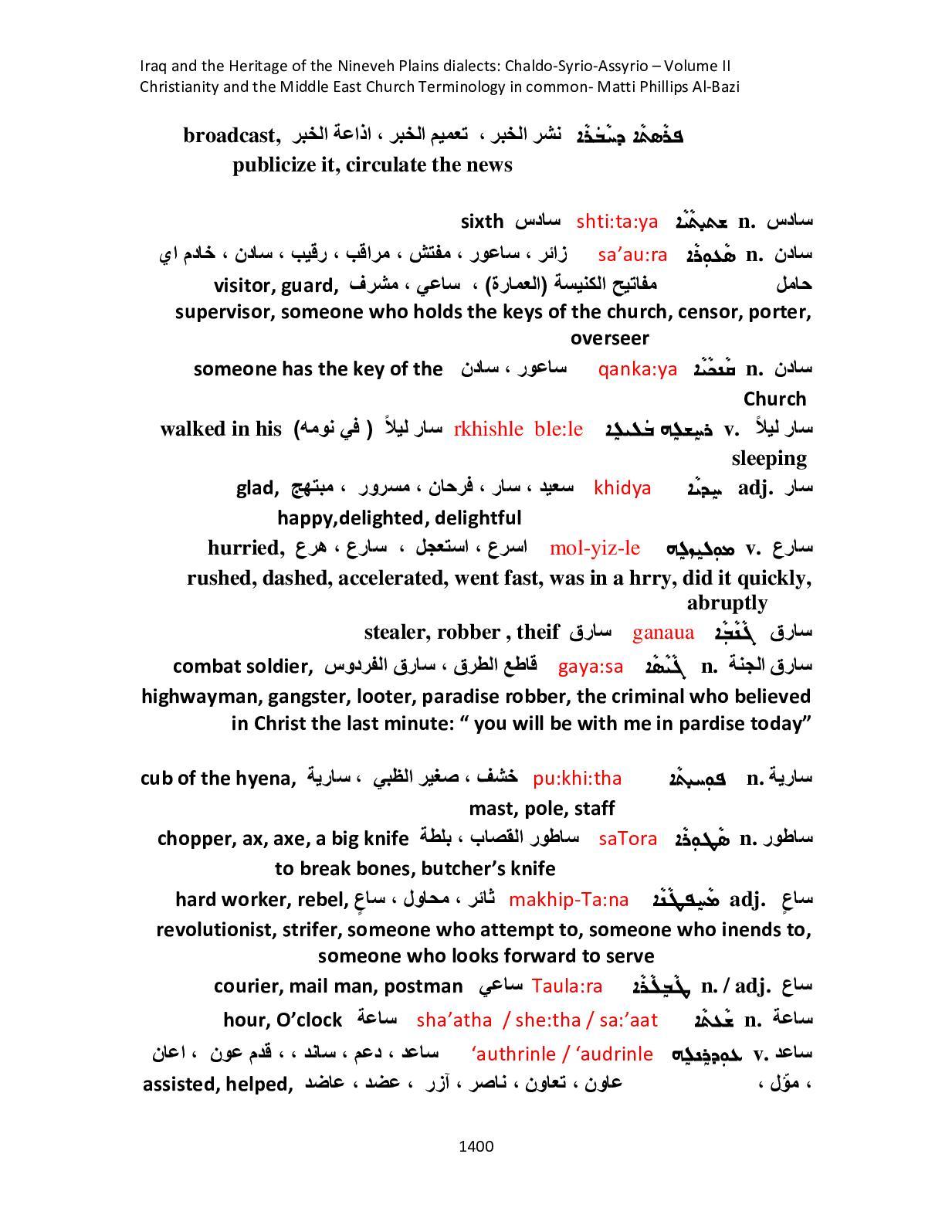 51a1750131505 Calaméo - العراق وتراث سهل نينوى Ii ج5