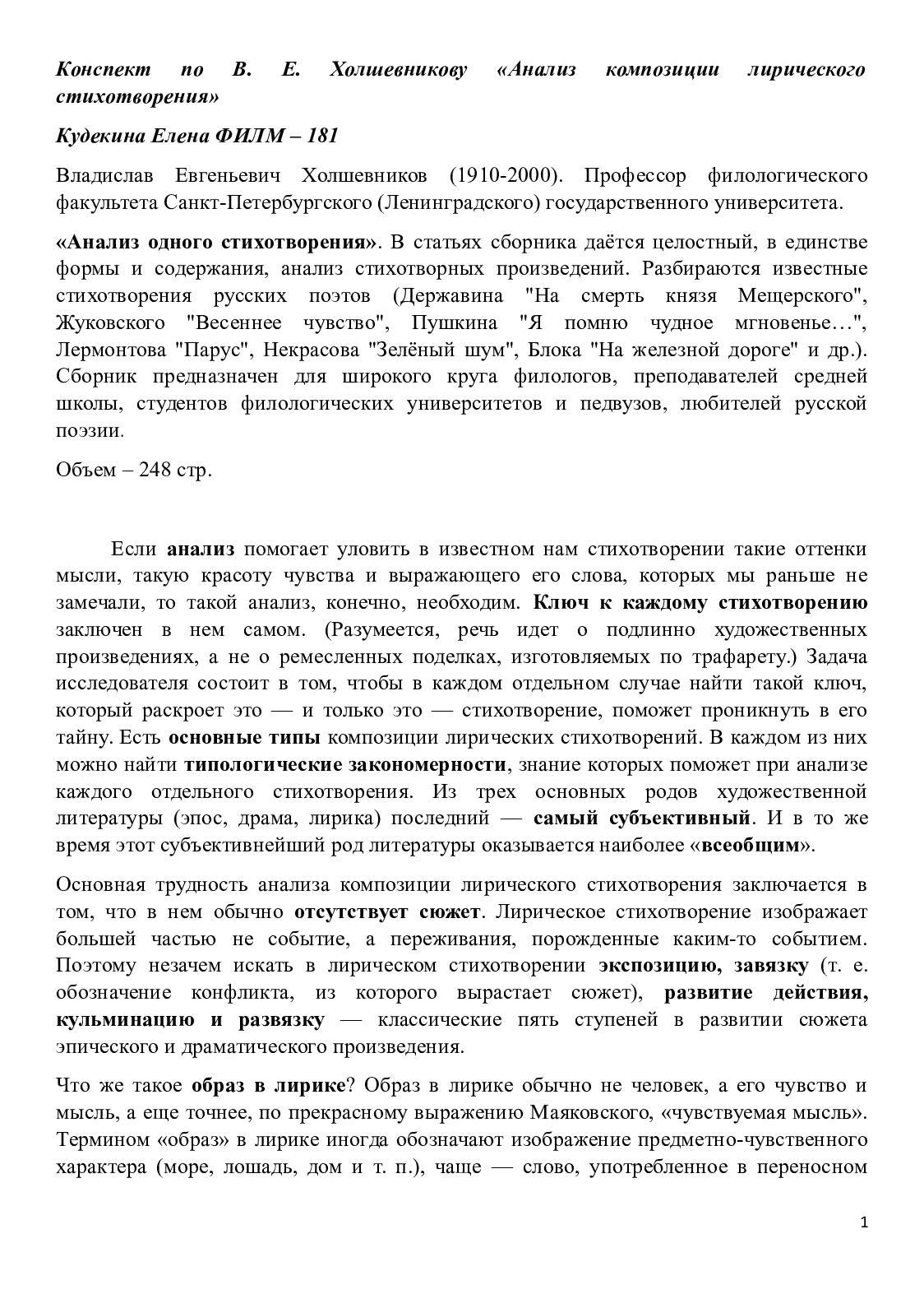 Конспект по Холшевникову