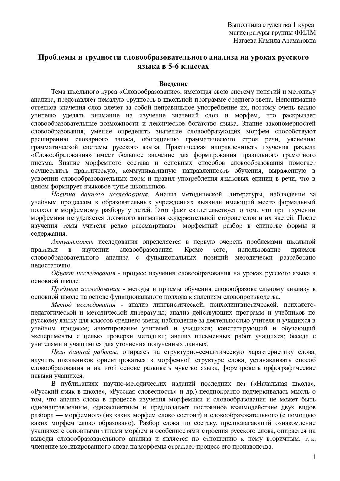 Словообразовательные модели и способы словообразования практическая работа работа красивой девушке москва