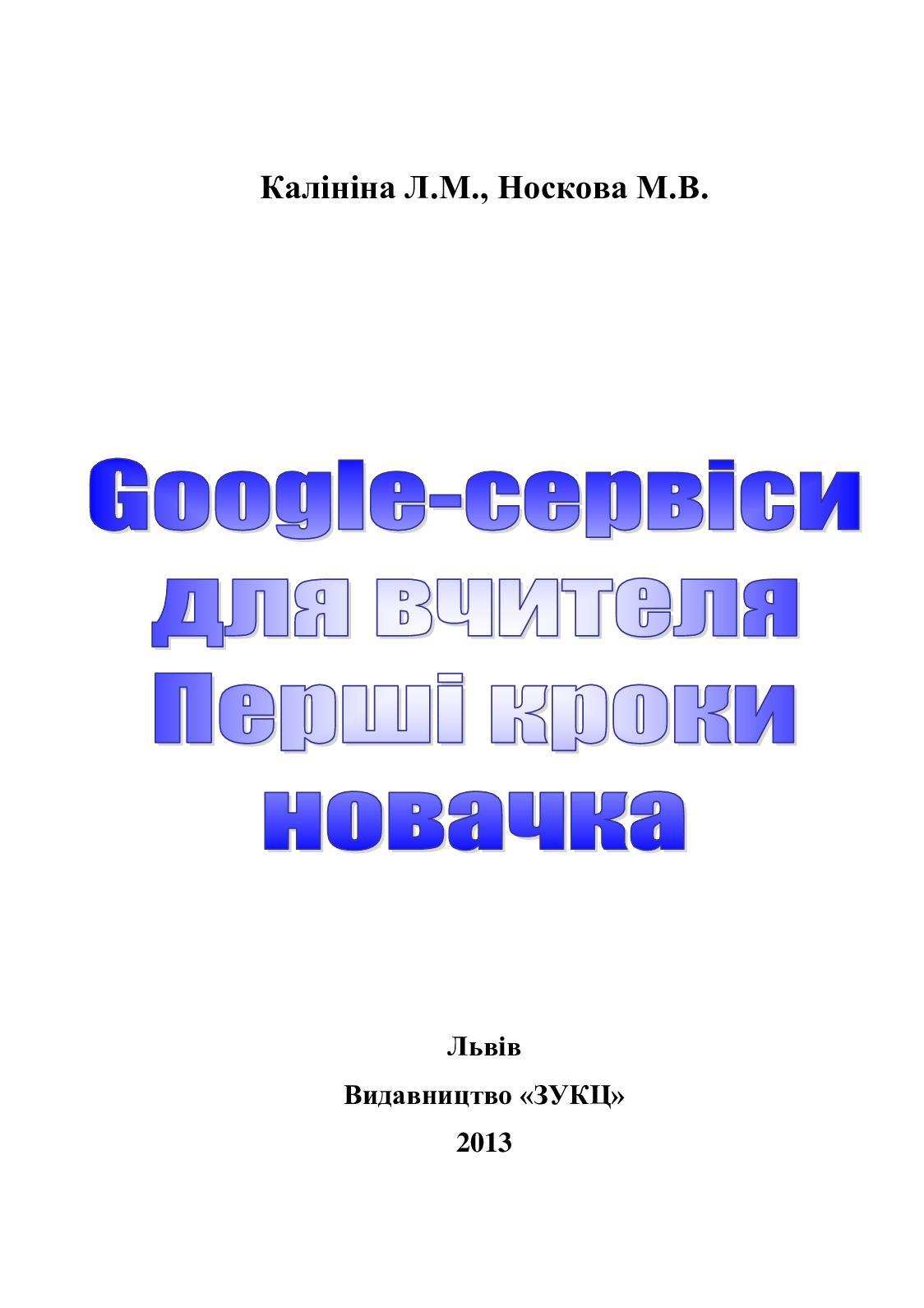 Calaméo - Посібник Google-сервіси для вчителя. перші кроки новачка (2013) 3d6eccc9beff6