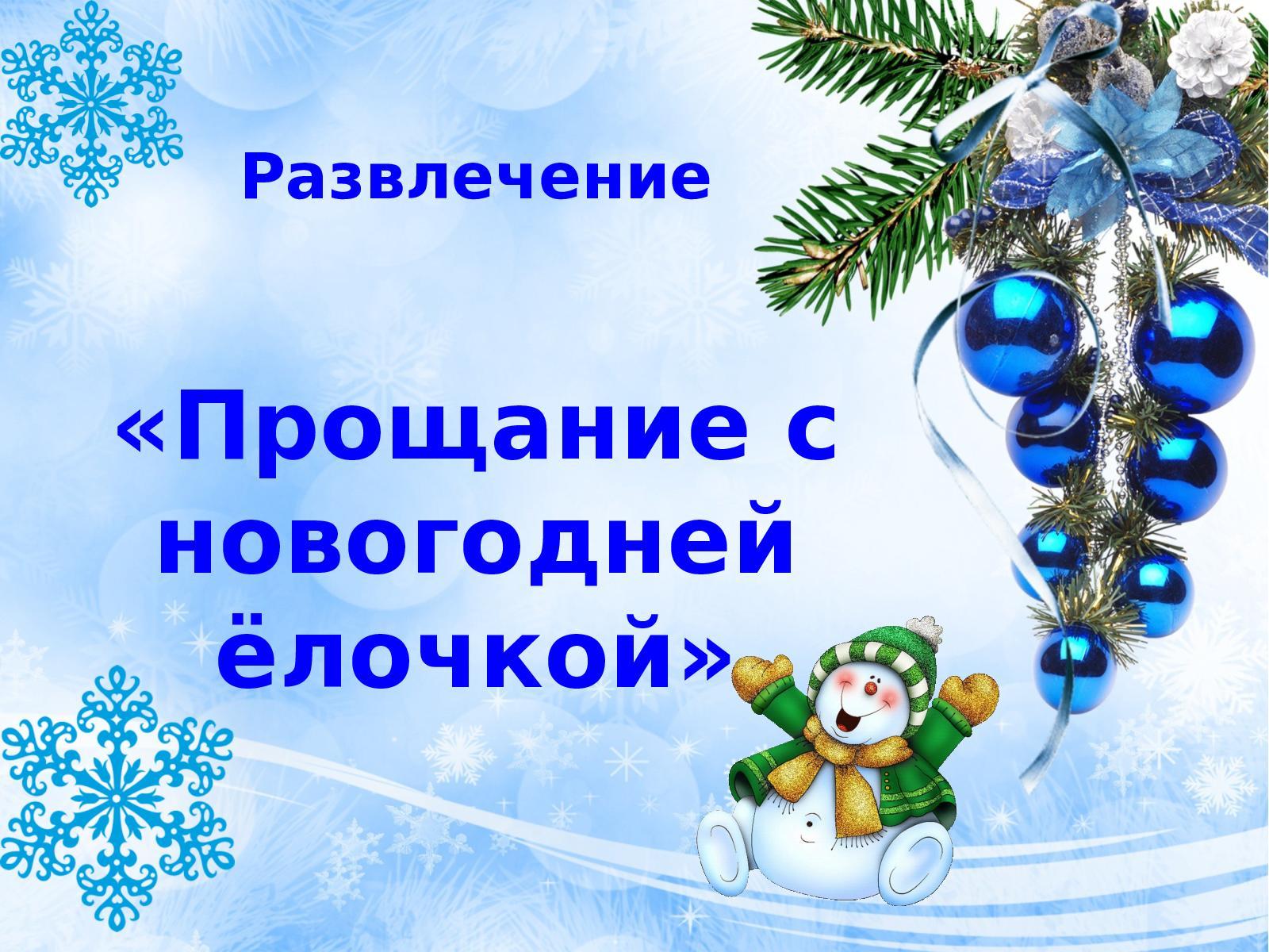 Прощание с новогодней елочкой