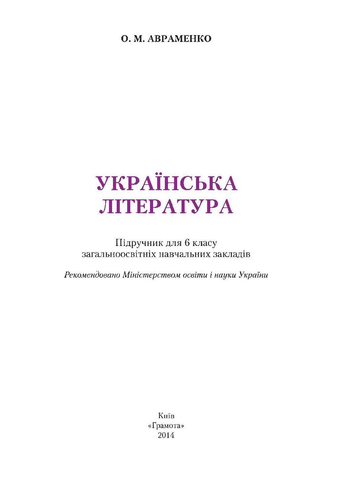 Calaméo - Українська література 6 клас 8d9c735324b39