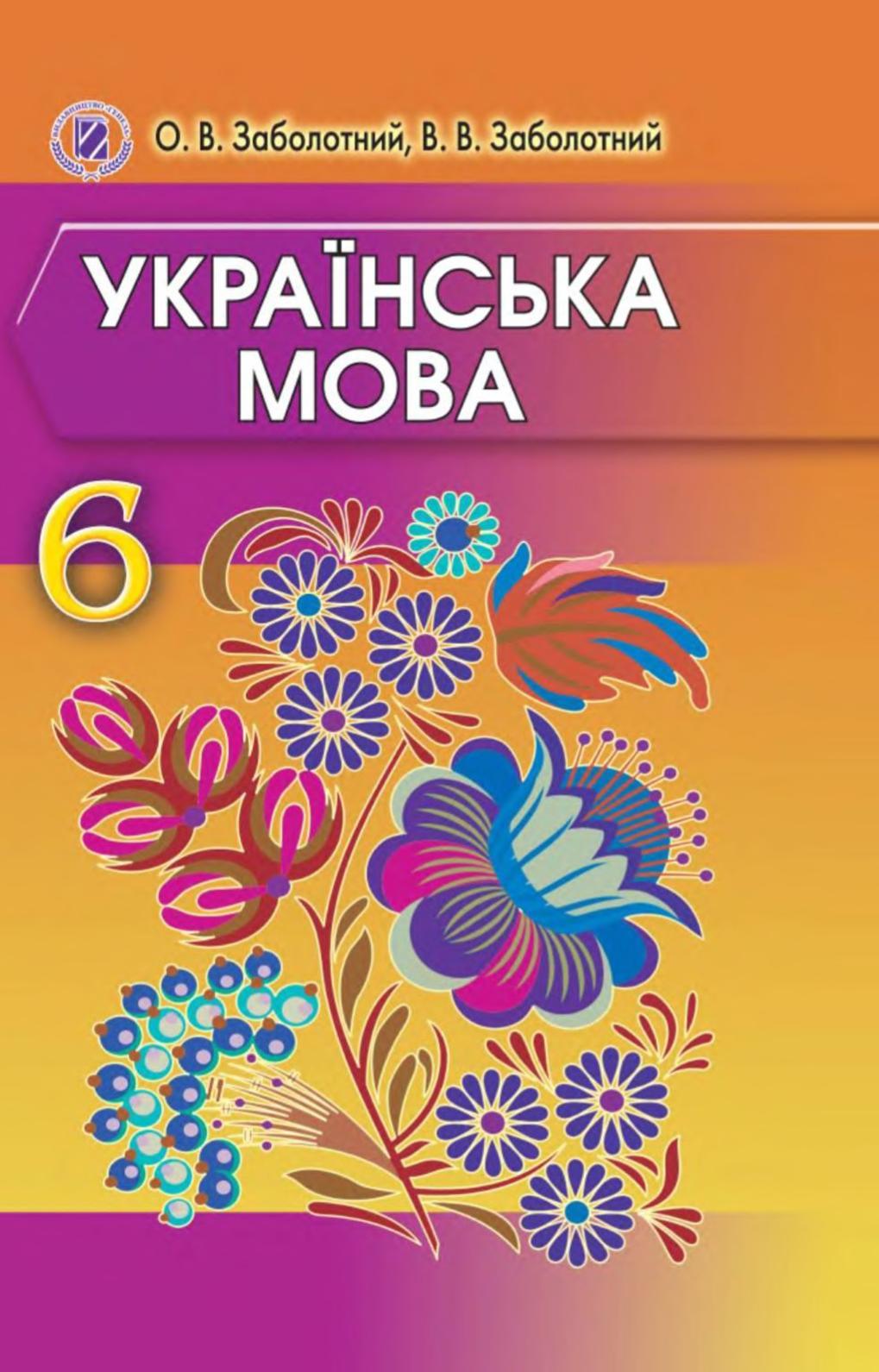 Calaméo - Українська мова 6 клас 49a81938e55a0