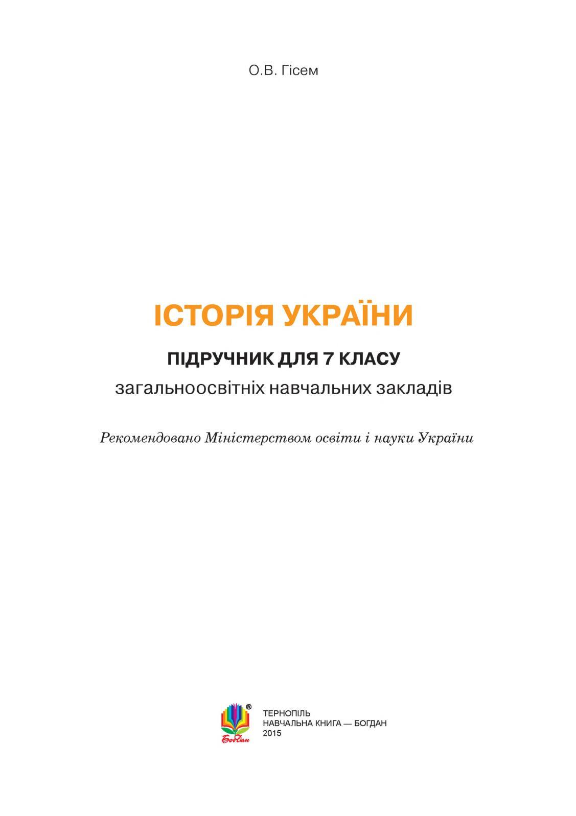 Calaméo - Історія України 7 клас f1864a6740044