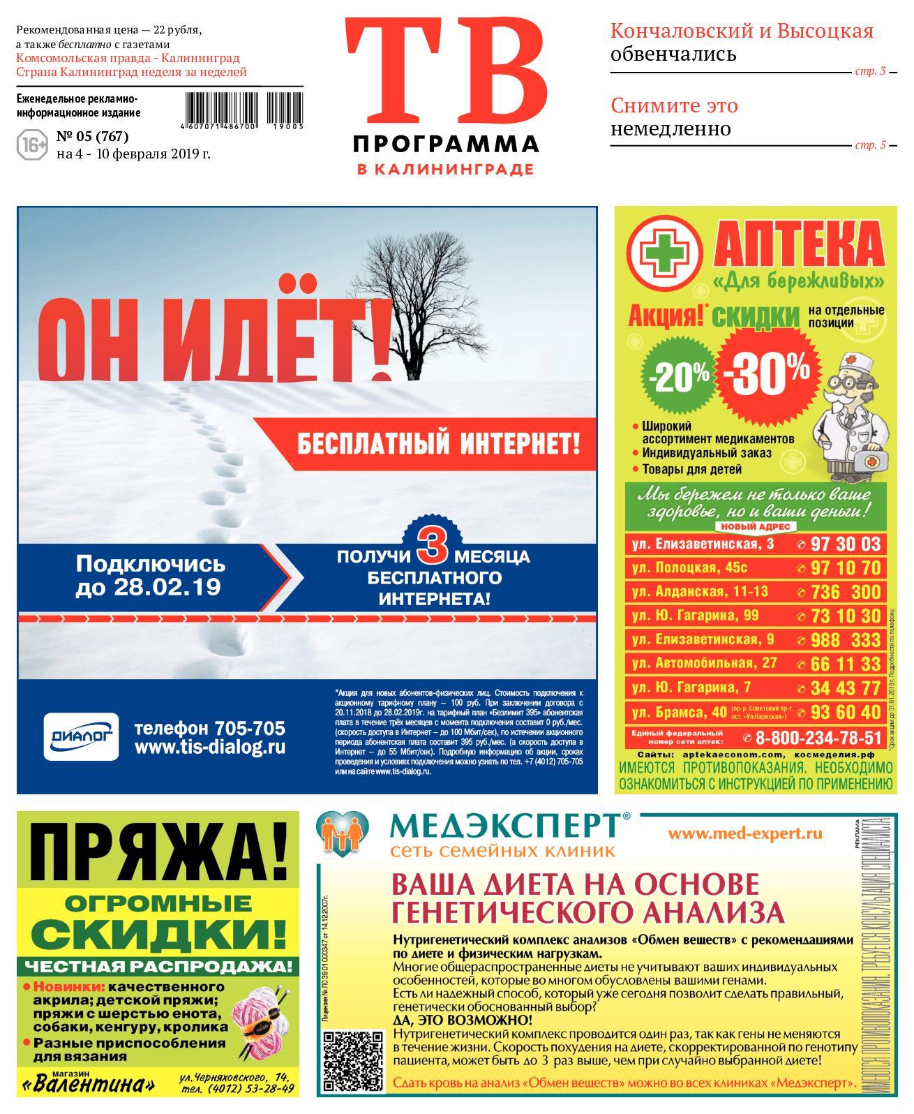 161 происшествия 17 января 2016 кража в букмекерская
