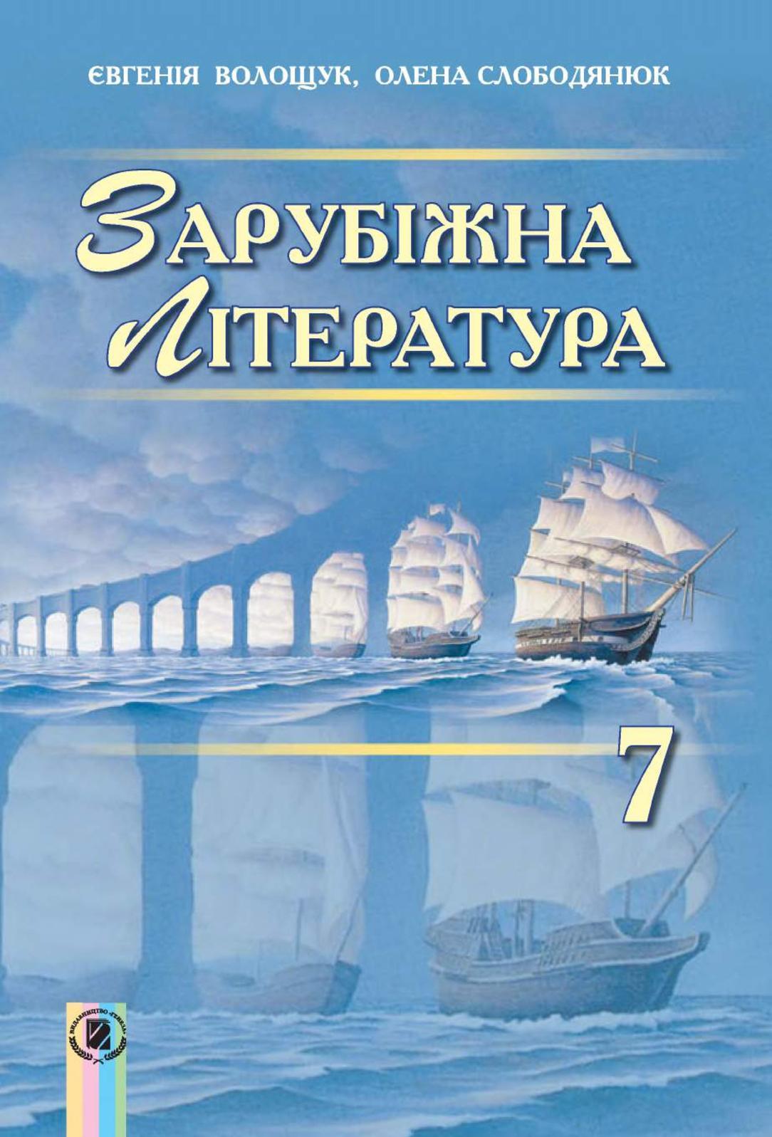 Calaméo - Зарубіжна література 7 клас e3ec0781788fa