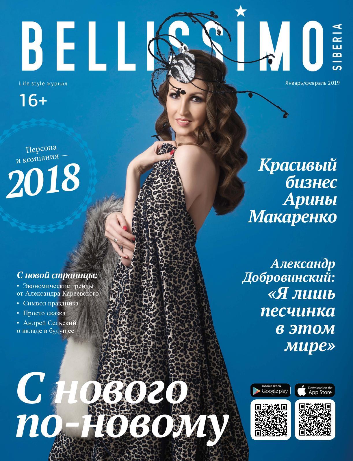 Декольте Анны Поповой – Предмет Обожания (2014)