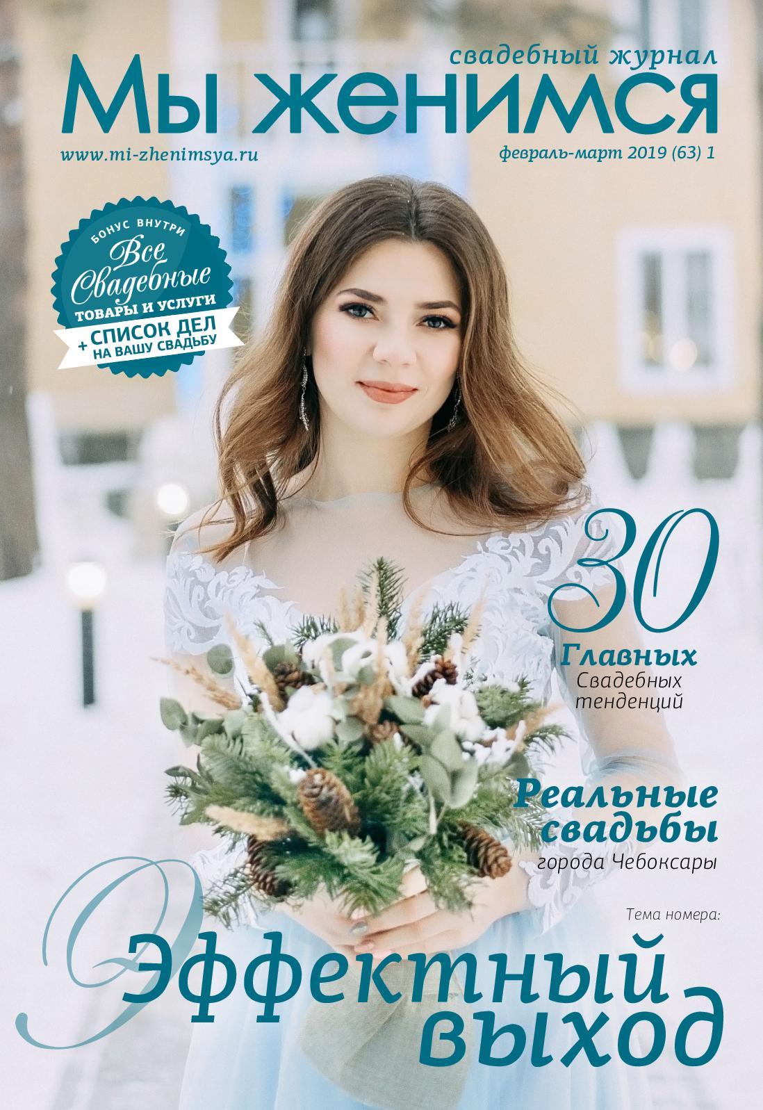 2437577da5fc6af Calaméo - Свадебный журнал